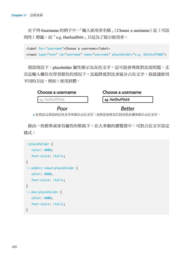 設計師都該懂的包容性網頁 UI/UX 設計模式:知名設計師教你親和性網頁的實作祕密-preview-10