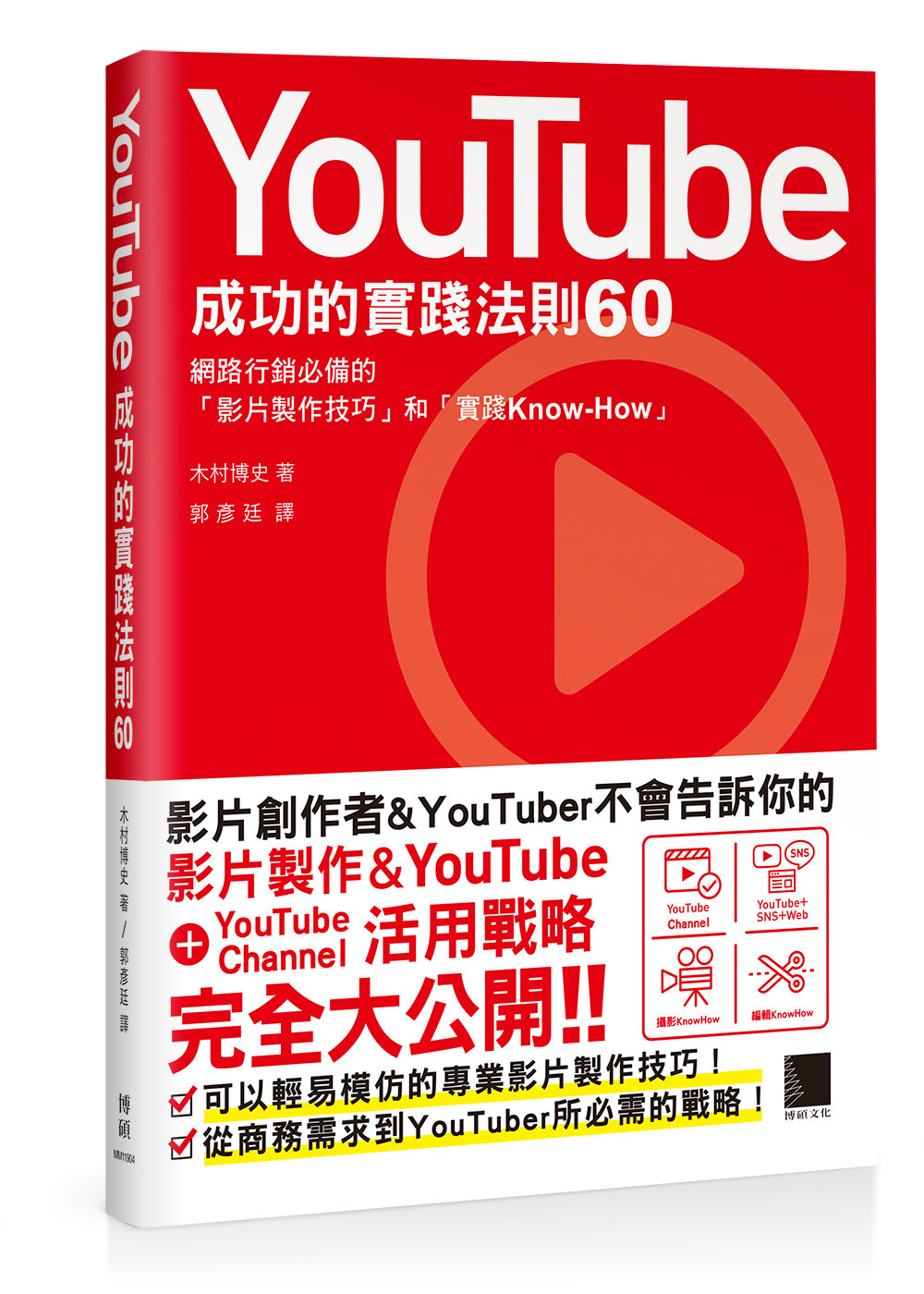 YouTube 成功的實踐法則60-preview-1