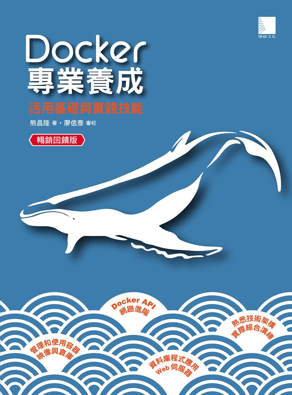 Docker 專業養成 ─ 活用基礎與實踐技能 (暢銷回饋版)-preview-1