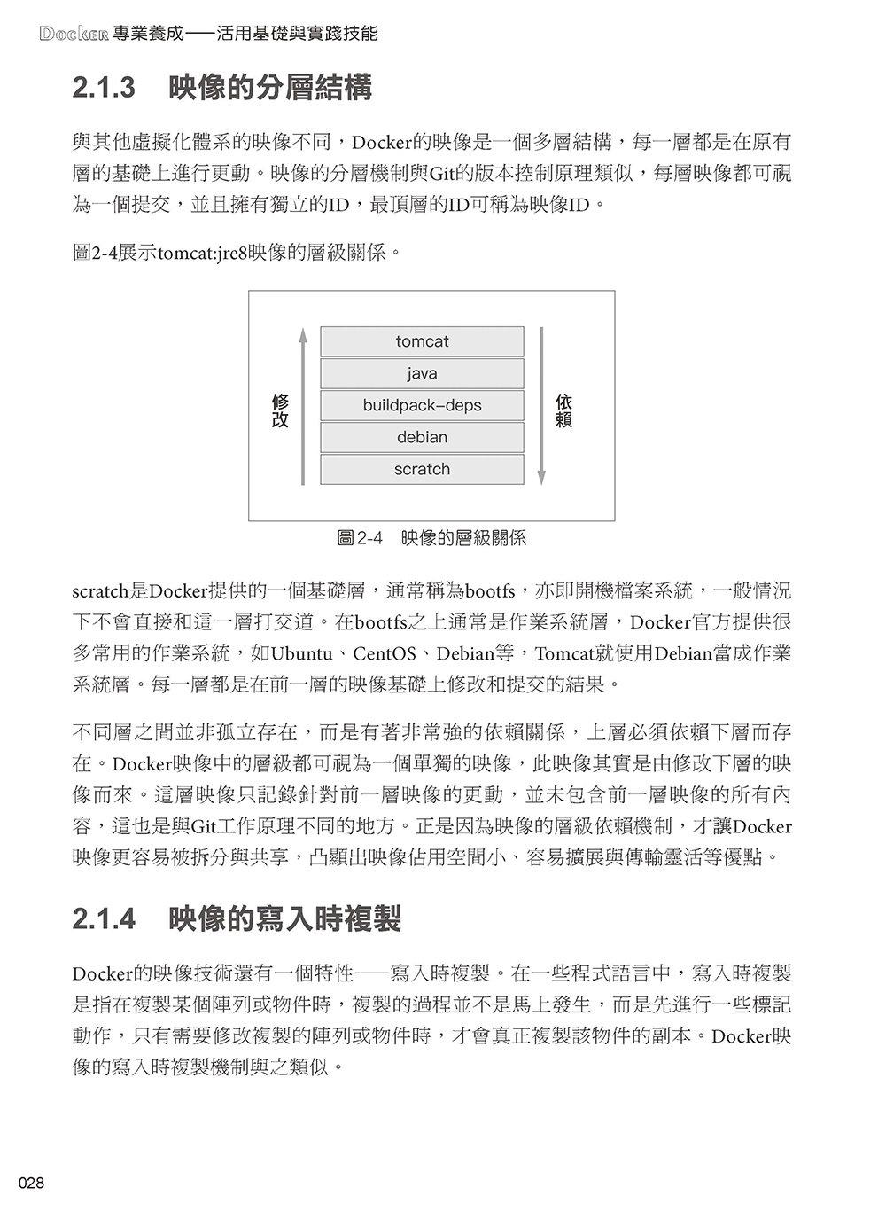 Docker 專業養成 ─ 活用基礎與實踐技能 (暢銷回饋版)-preview-5