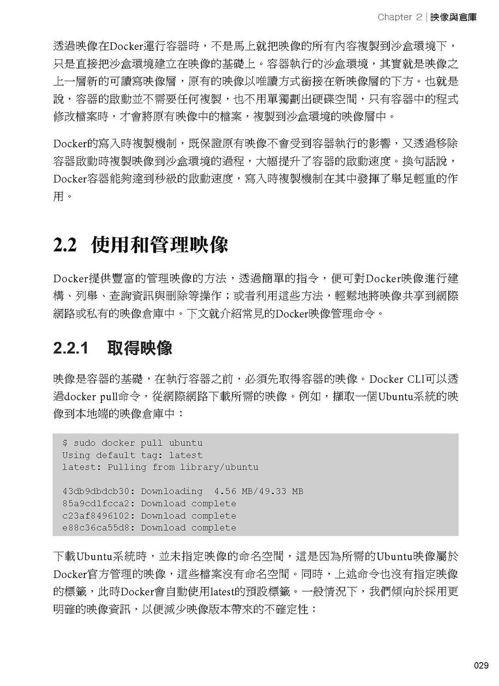 Docker 專業養成 ─ 活用基礎與實踐技能 (暢銷回饋版)-preview-6