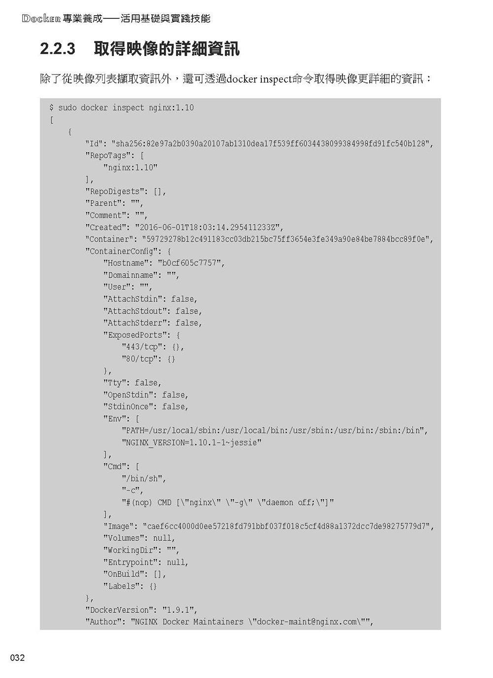 Docker 專業養成 ─ 活用基礎與實踐技能 (暢銷回饋版)-preview-9