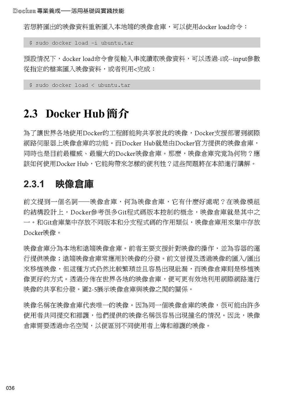 Docker 專業養成 ─ 活用基礎與實踐技能 (暢銷回饋版)-preview-13