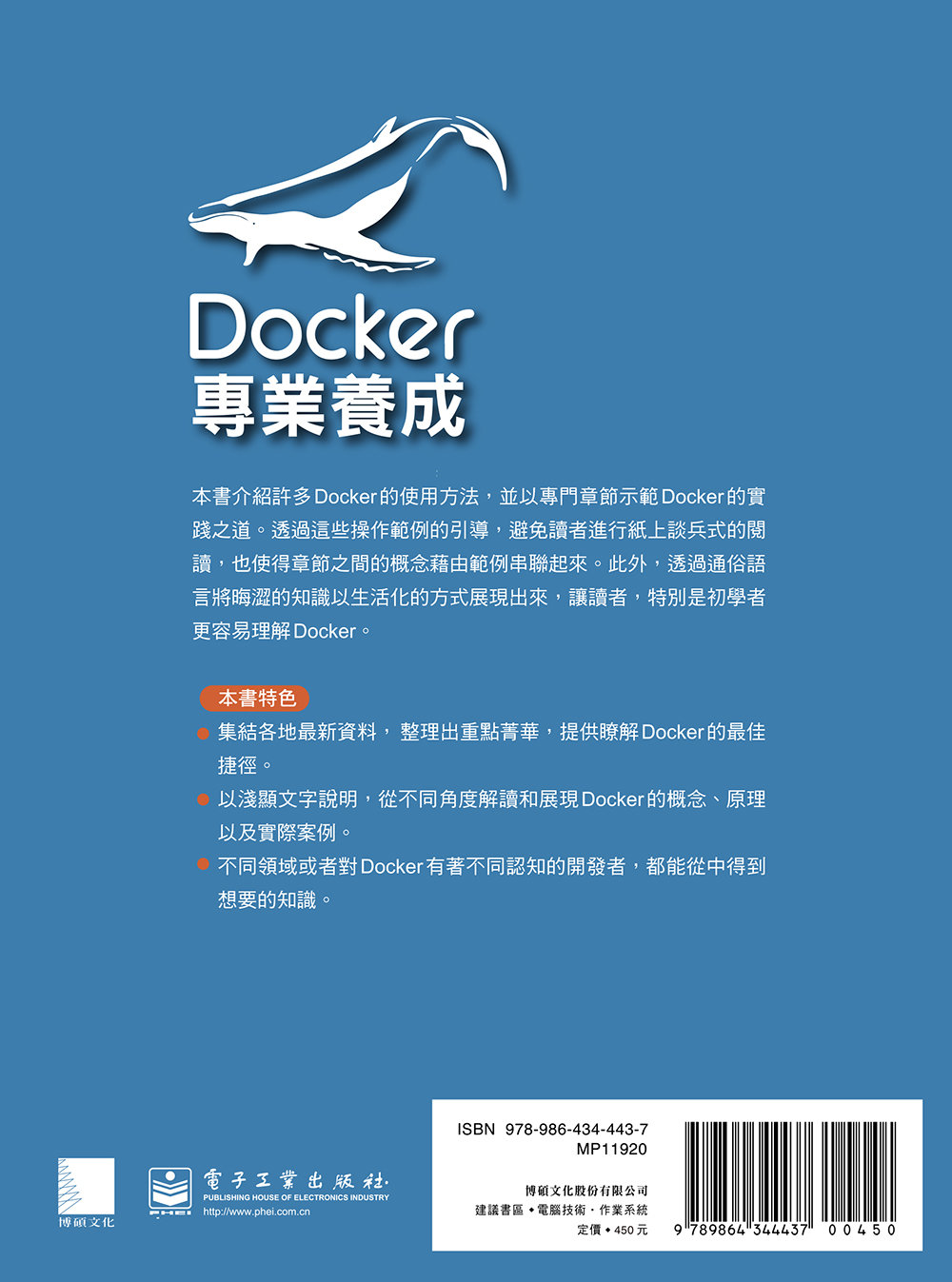 Docker 專業養成 ─ 活用基礎與實踐技能 (暢銷回饋版)-preview-14