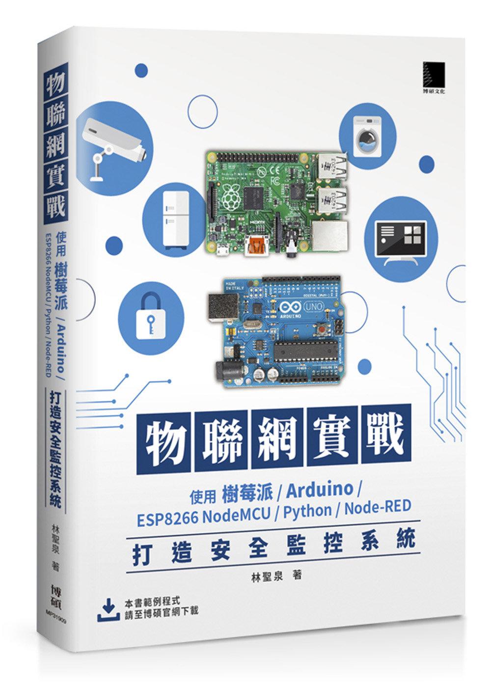 物聯網實戰:使用樹莓派 /Arduino/ESP8266 NodeMCU/Python/Node-RED 打造安全監控系統-preview-1