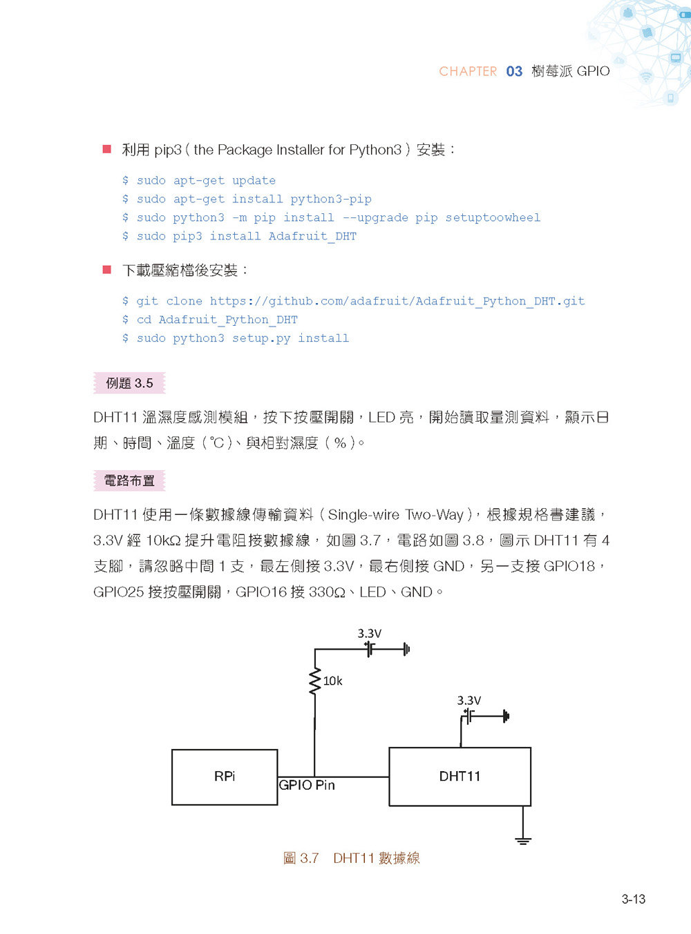 物聯網實戰:使用樹莓派 /Arduino/ESP8266 NodeMCU/Python/Node-RED 打造安全監控系統-preview-4
