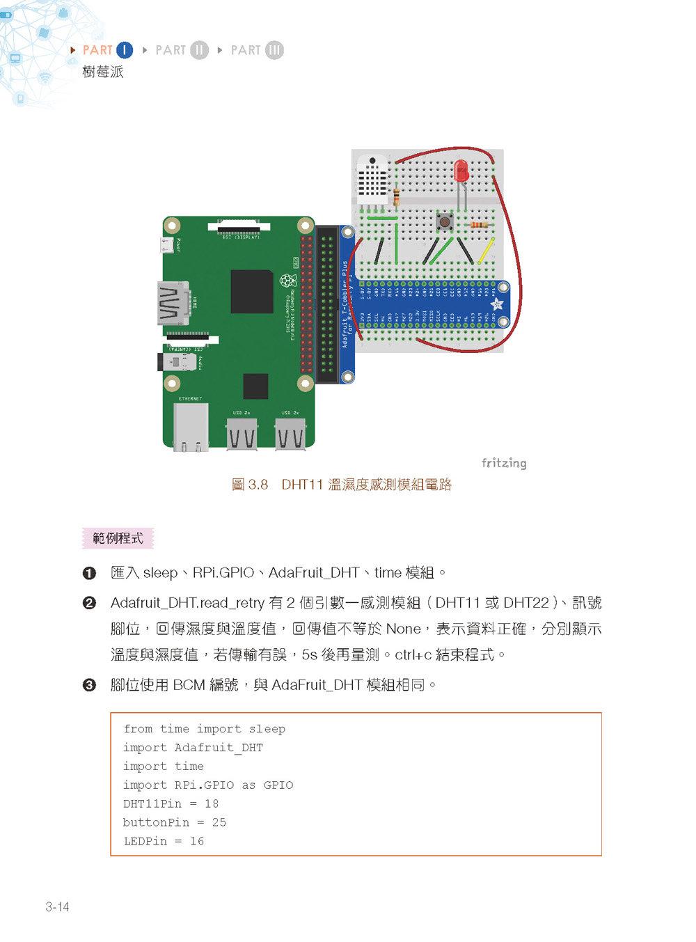 物聯網實戰:使用樹莓派 /Arduino/ESP8266 NodeMCU/Python/Node-RED 打造安全監控系統-preview-5