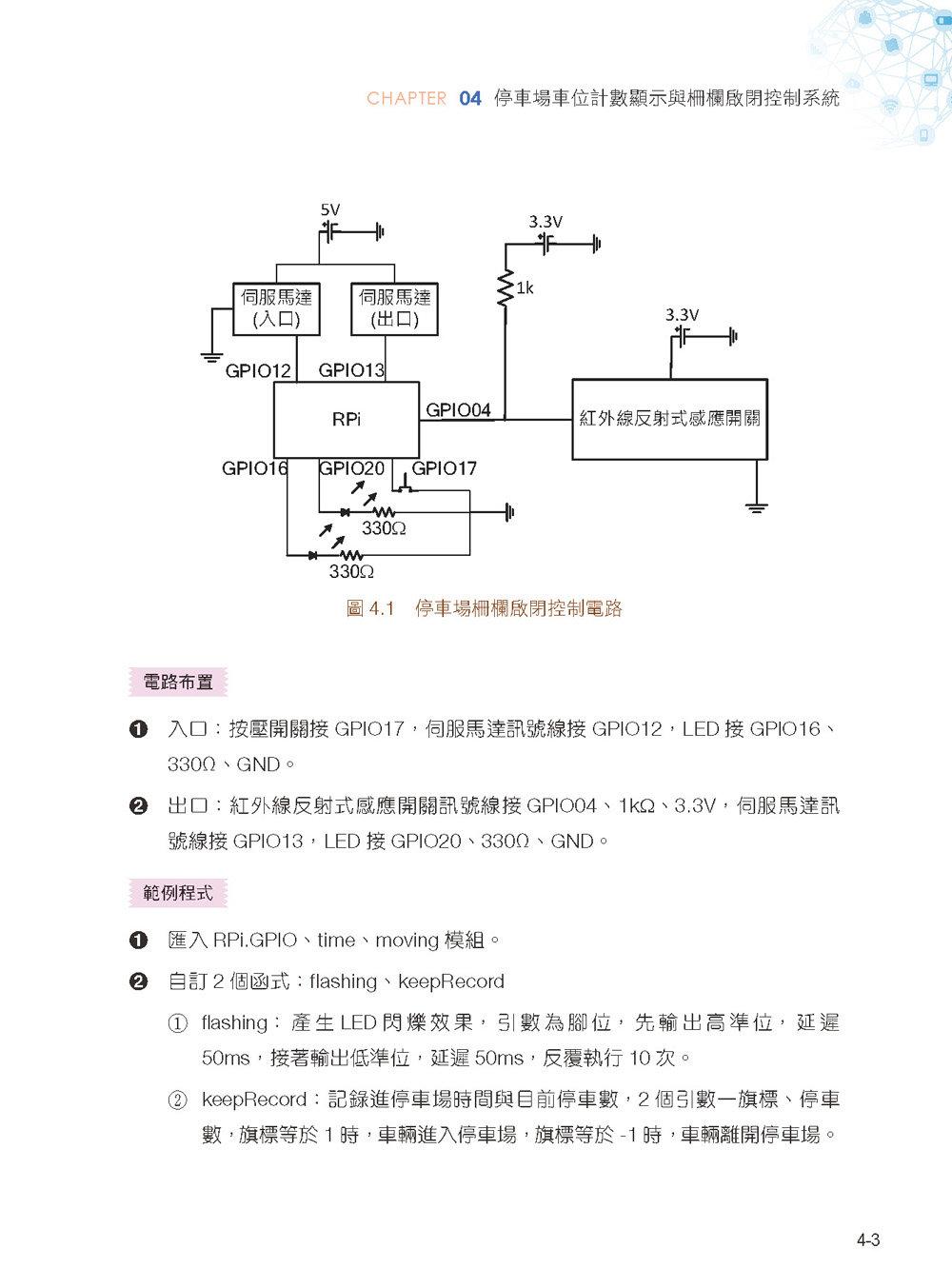 物聯網實戰:使用樹莓派 /Arduino/ESP8266 NodeMCU/Python/Node-RED 打造安全監控系統-preview-7