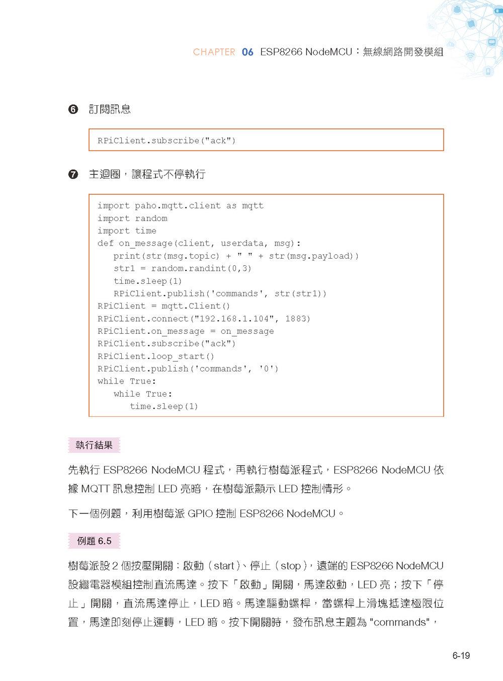 物聯網實戰:使用樹莓派 /Arduino/ESP8266 NodeMCU/Python/Node-RED 打造安全監控系統-preview-8