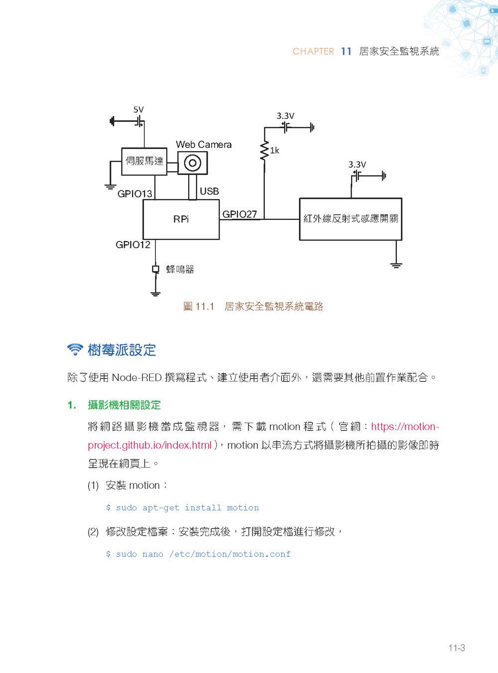 物聯網實戰:使用樹莓派 /Arduino/ESP8266 NodeMCU/Python/Node-RED 打造安全監控系統-preview-15