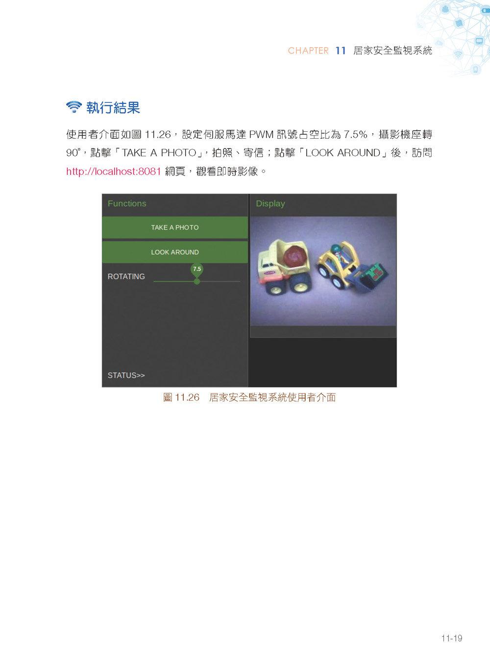 物聯網實戰:使用樹莓派 /Arduino/ESP8266 NodeMCU/Python/Node-RED 打造安全監控系統-preview-16