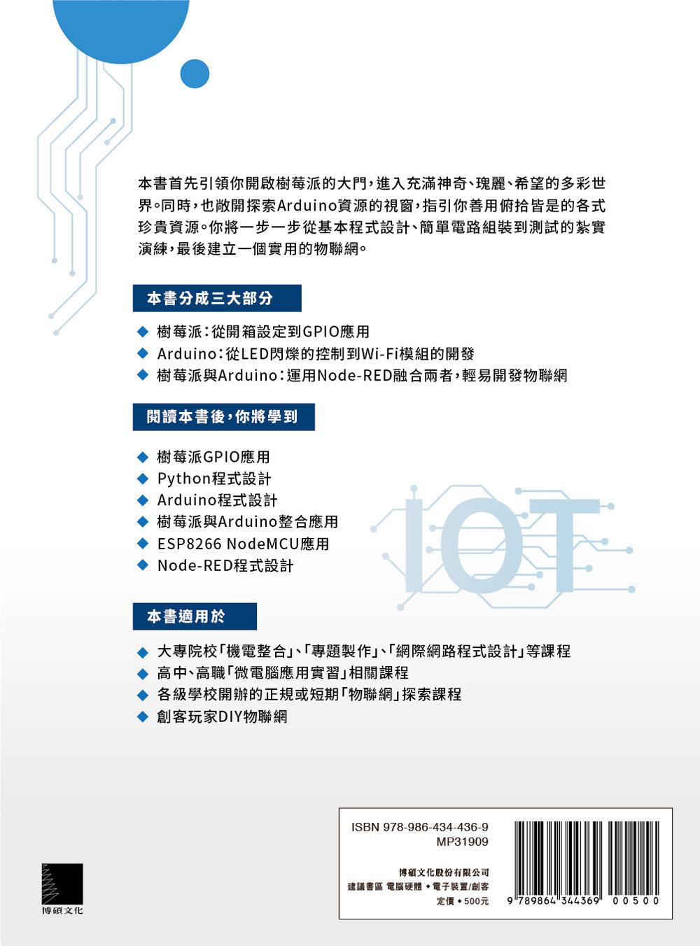 物聯網實戰:使用樹莓派 /Arduino/ESP8266 NodeMCU/Python/Node-RED 打造安全監控系統-preview-17