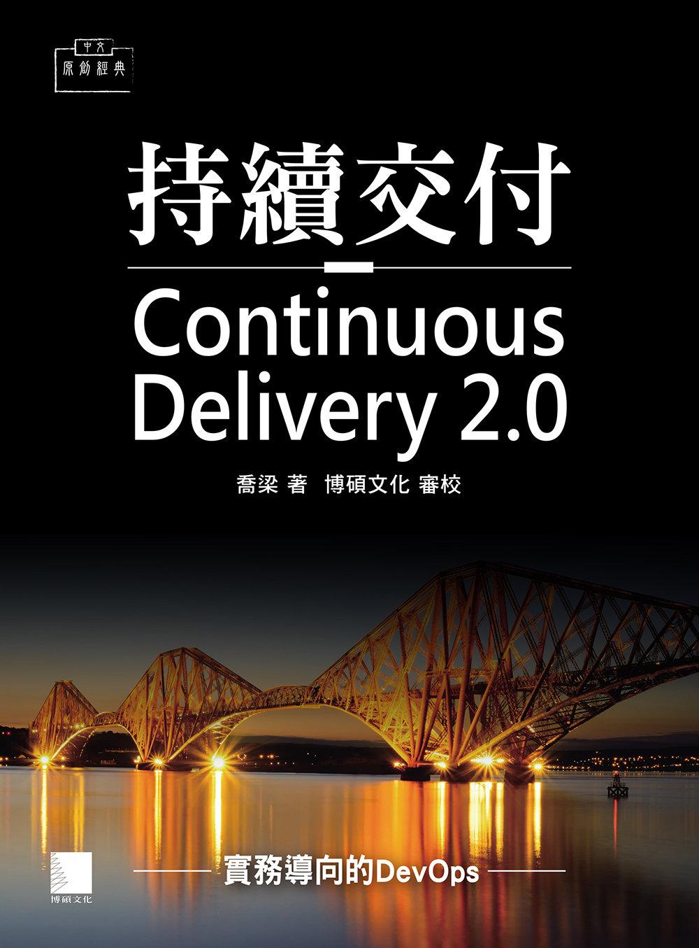 持續交付 2.0:實務導向的 DevOps-preview-1