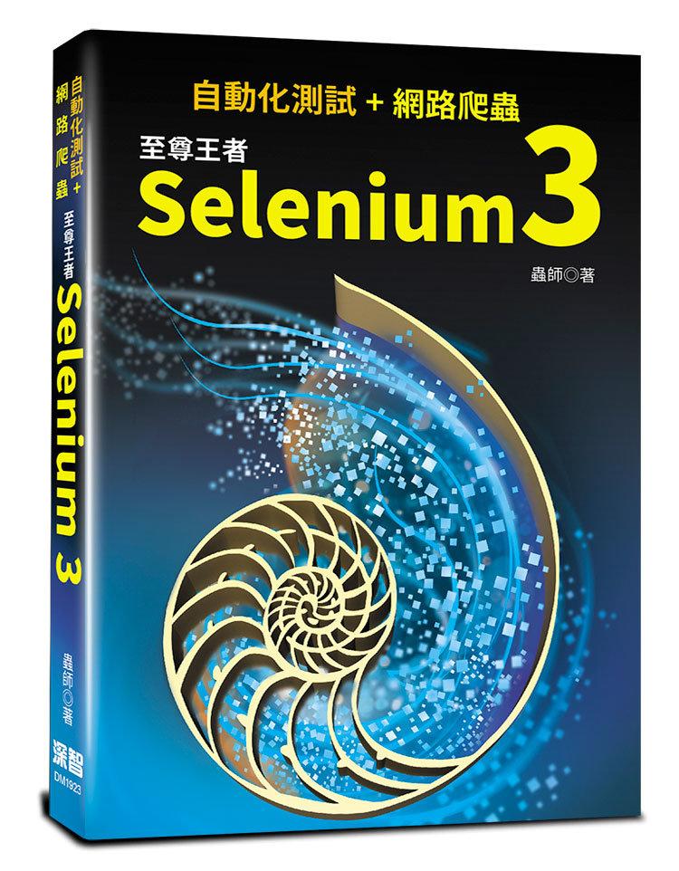 自動化測試 + 網路爬蟲:至尊王者 Selenium 3-preview-1