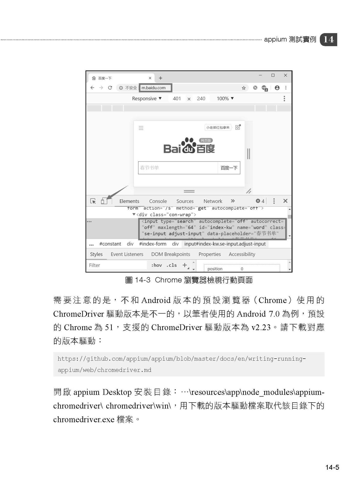 自動化測試 + 網路爬蟲:至尊王者 Selenium 3-preview-12
