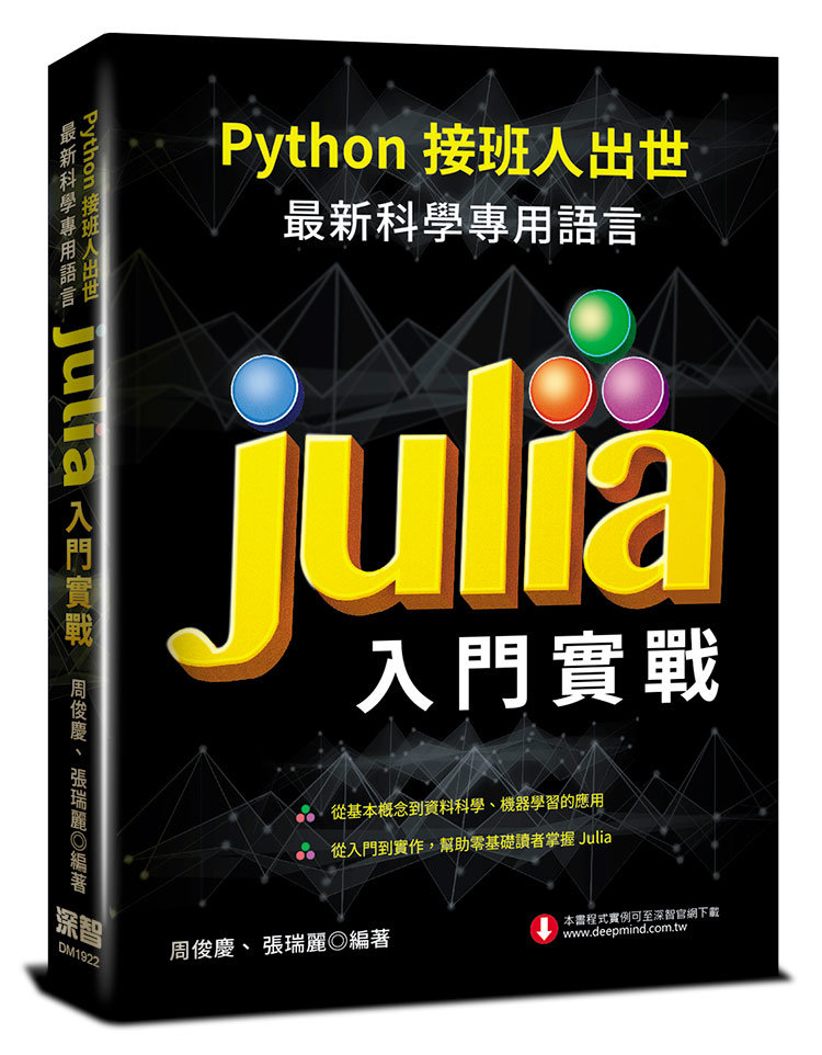 Python 接班人出世:最新科學專用語言 Julia 入門實戰-preview-1
