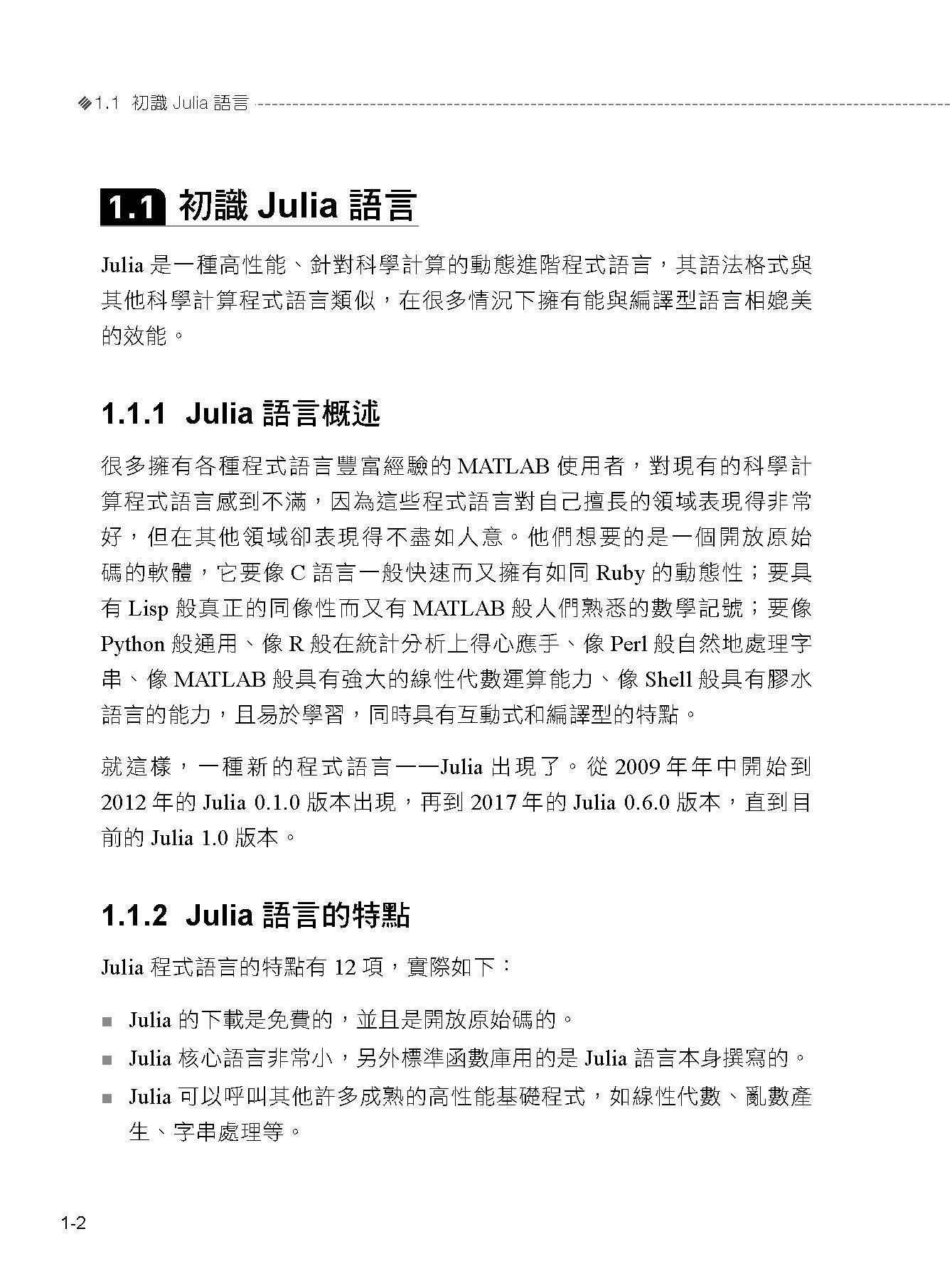 Python 接班人出世:最新科學專用語言 Julia 入門實戰-preview-2