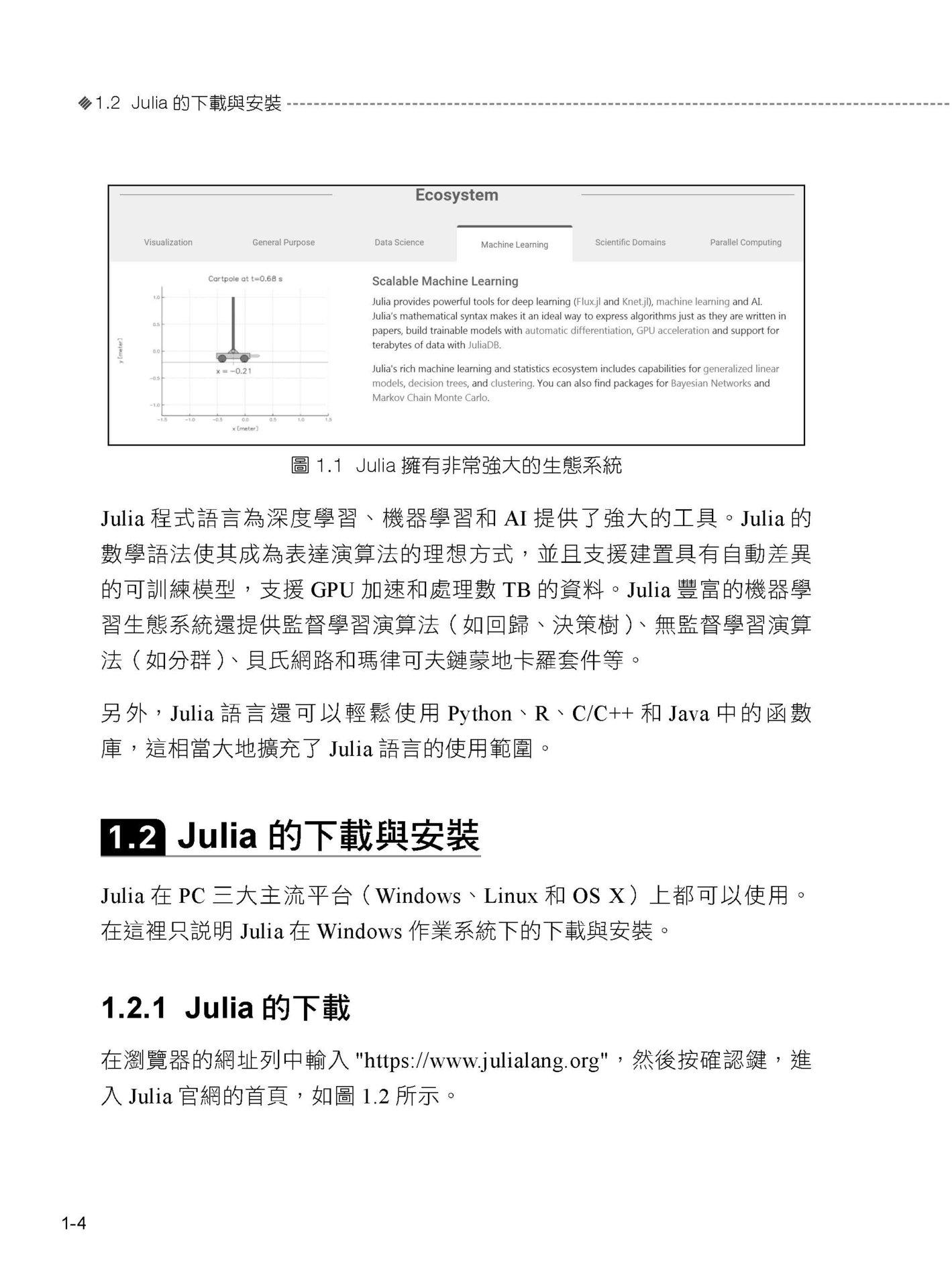 Python 接班人出世:最新科學專用語言 Julia 入門實戰-preview-4