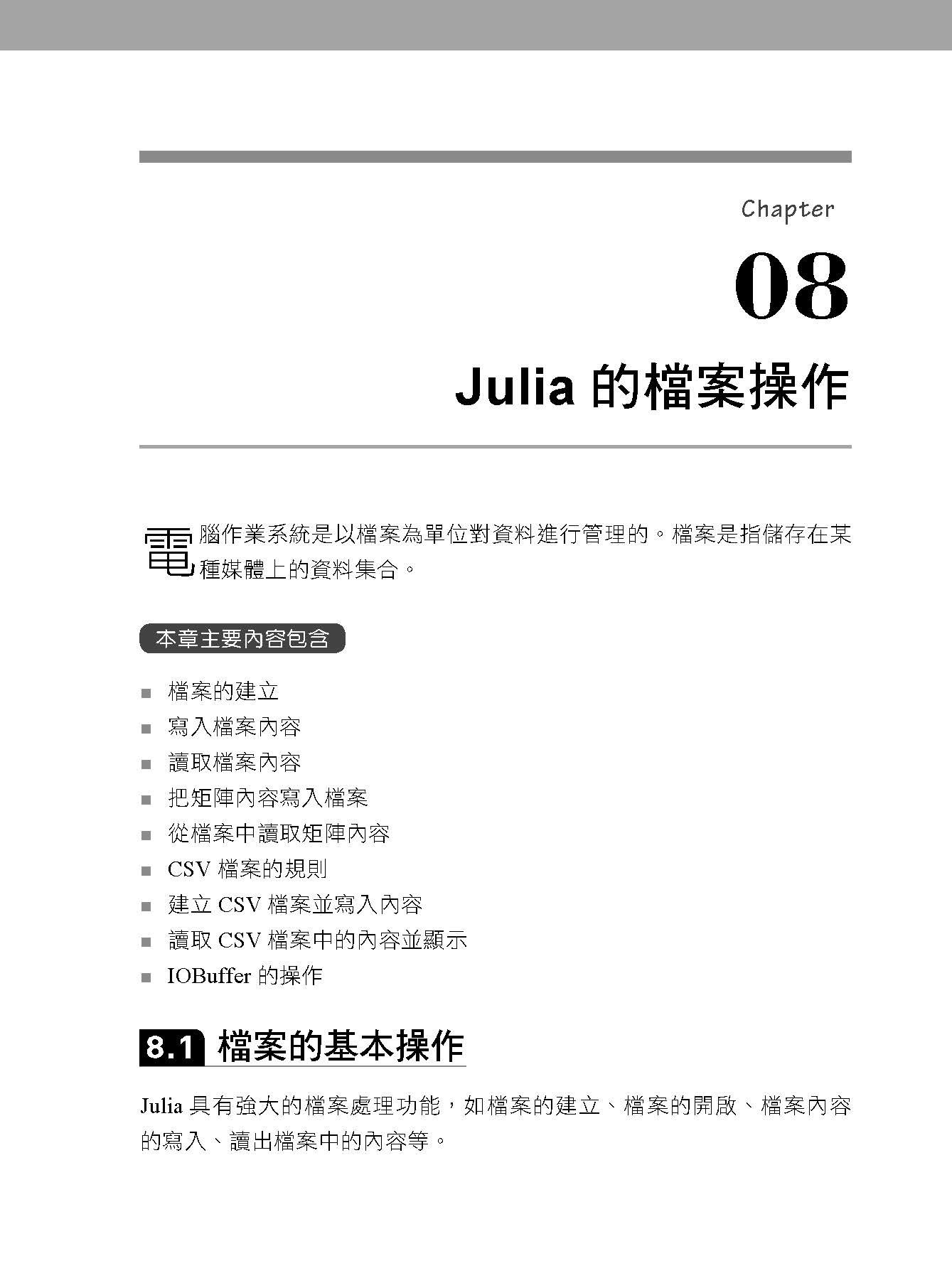 Python 接班人出世:最新科學專用語言 Julia 入門實戰-preview-5