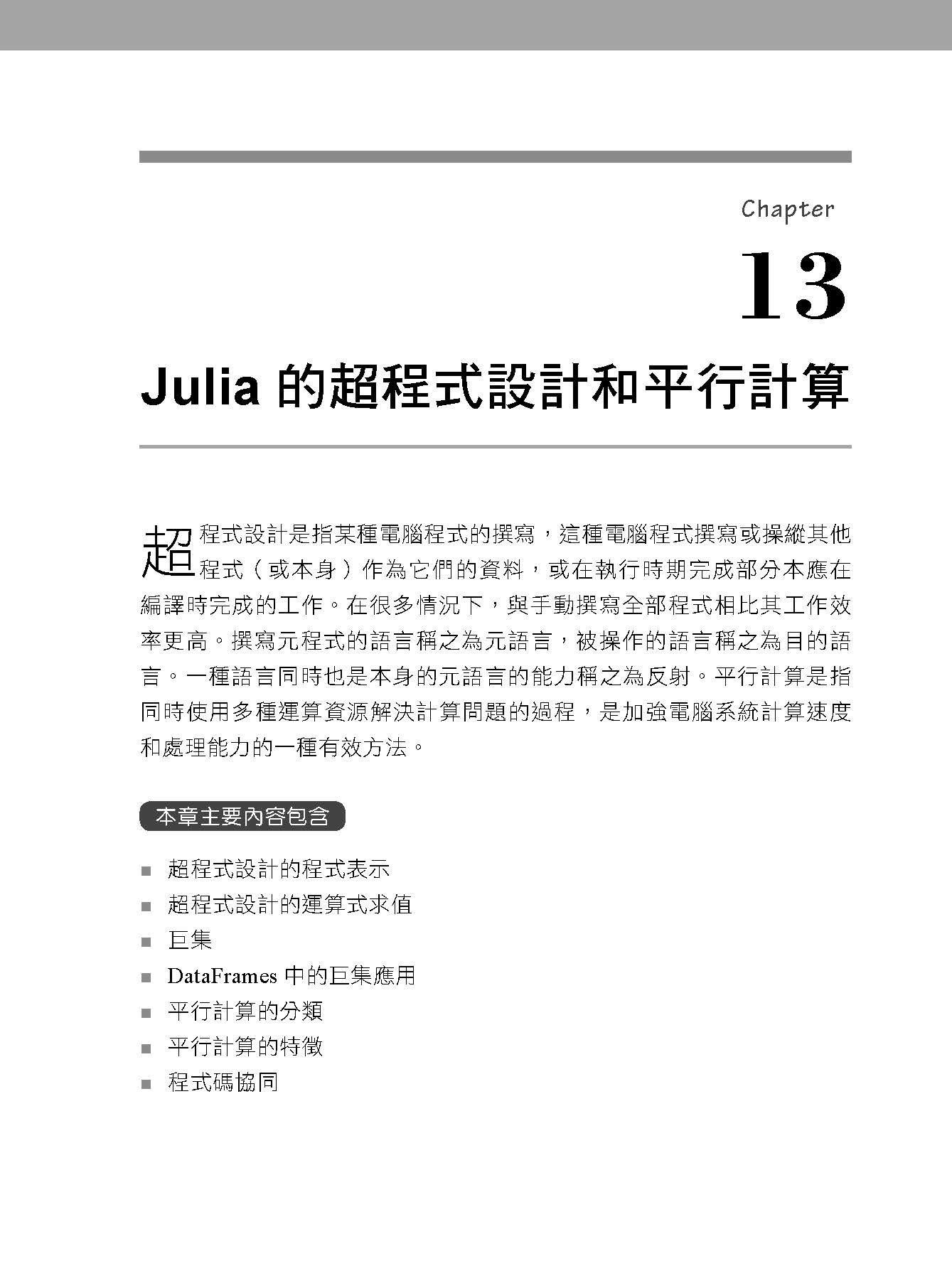 Python 接班人出世:最新科學專用語言 Julia 入門實戰-preview-10