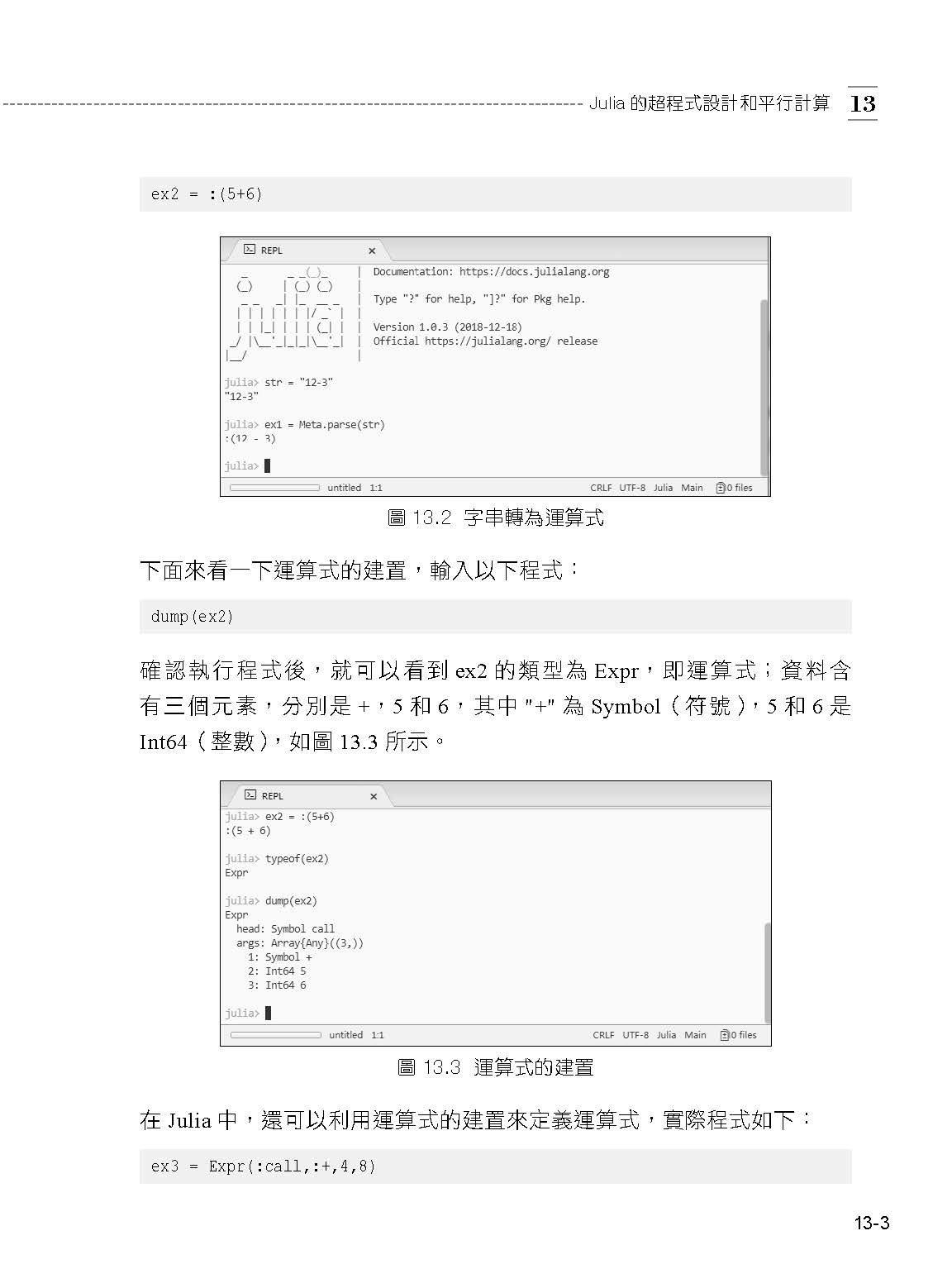 Python 接班人出世:最新科學專用語言 Julia 入門實戰-preview-12