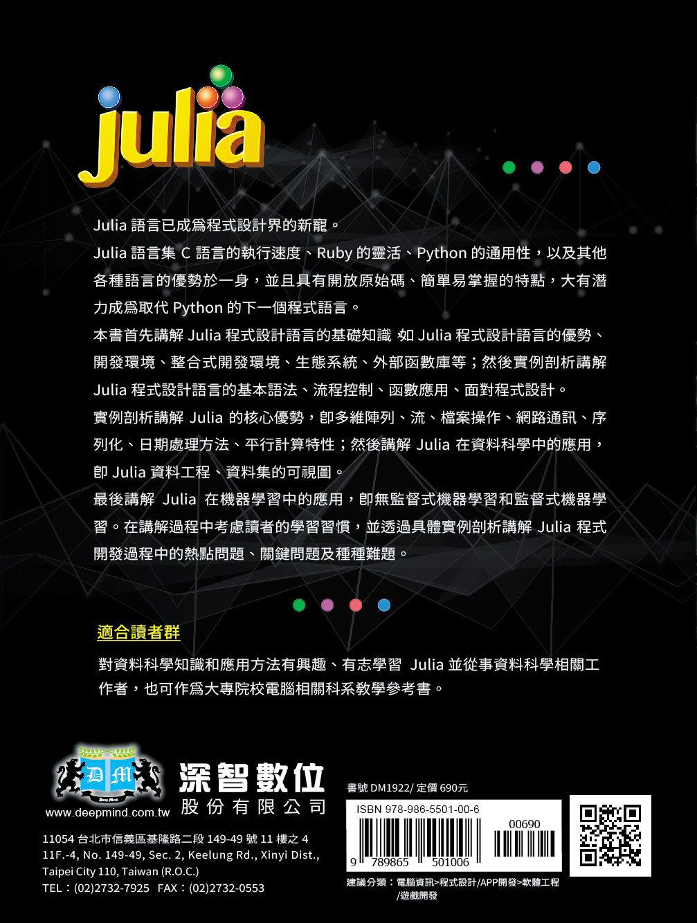 Python 接班人出世:最新科學專用語言 Julia 入門實戰-preview-15