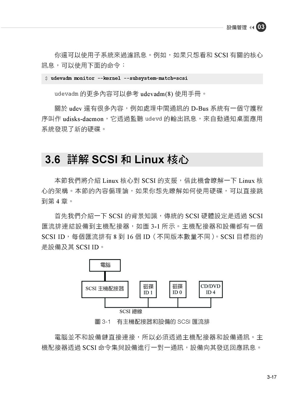 邁向 Linux 工程師之路:Superuser 一定要懂的技術與運用, 2/e (How Linux Works: What Every Superuser Should Know, 2/e)-preview-8