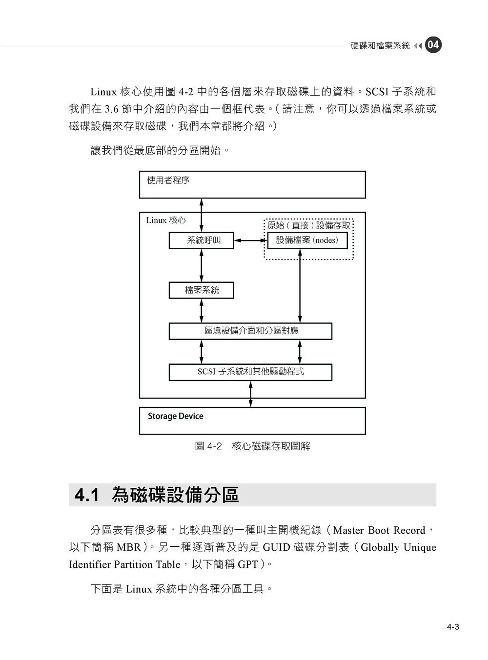 邁向 Linux 工程師之路:Superuser 一定要懂的技術與運用, 2/e (How Linux Works: What Every Superuser Should Know, 2/e)-preview-13