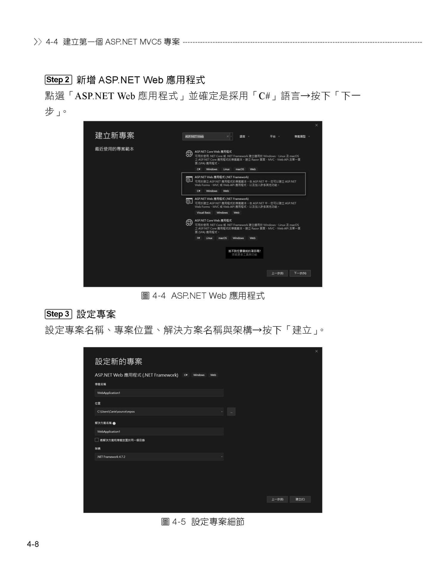 一次就懂 ASP.NET MVC 5.x 網站開發-preview-2