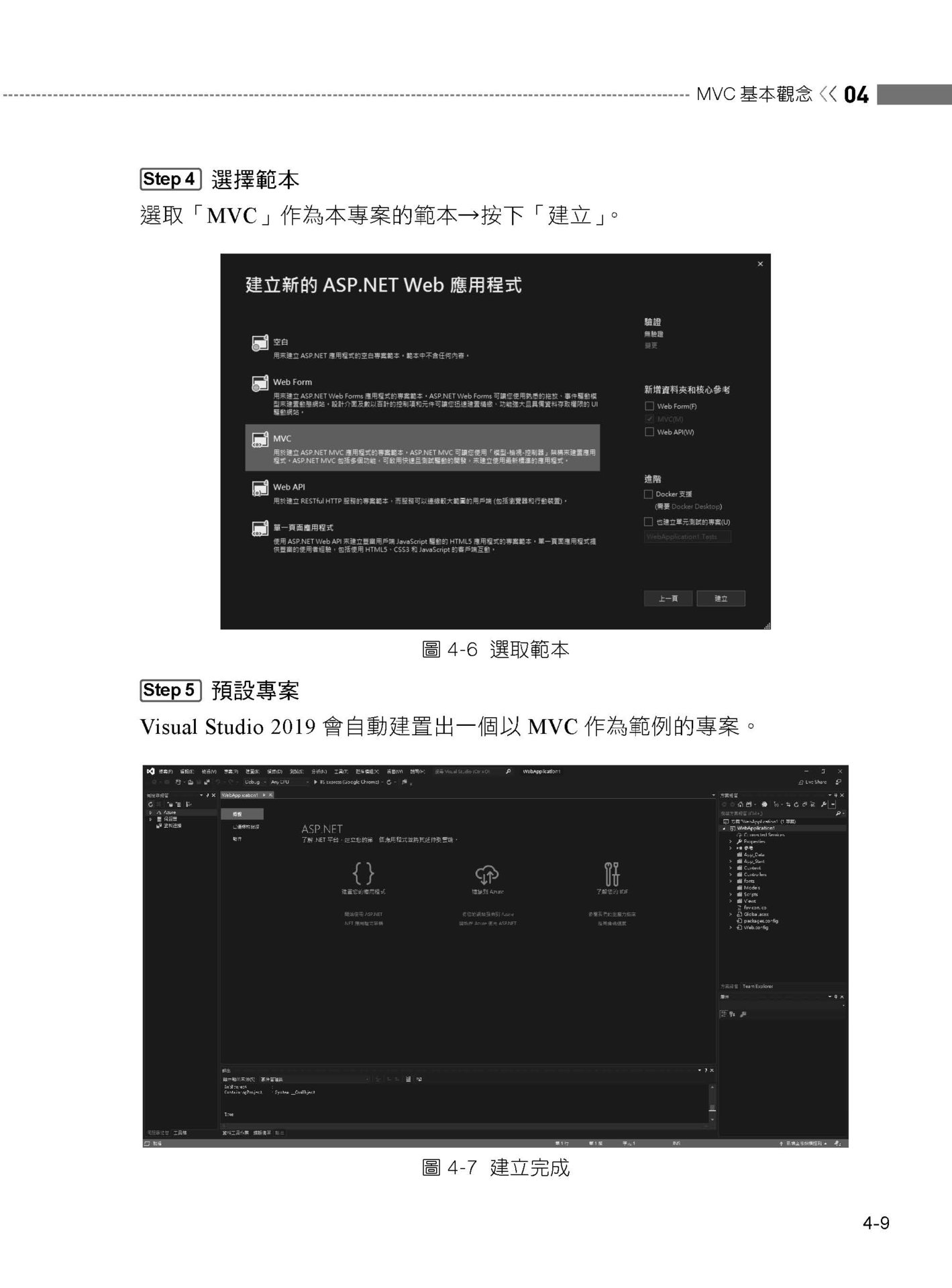 一次就懂 ASP.NET MVC 5.x 網站開發-preview-3