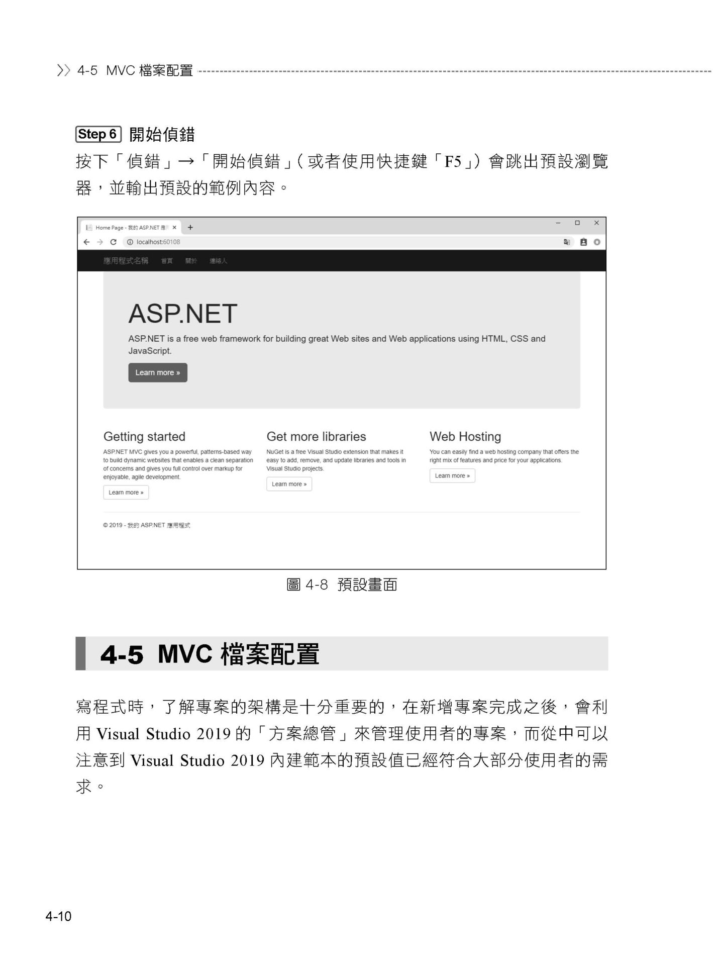 一次就懂 ASP.NET MVC 5.x 網站開發-preview-4