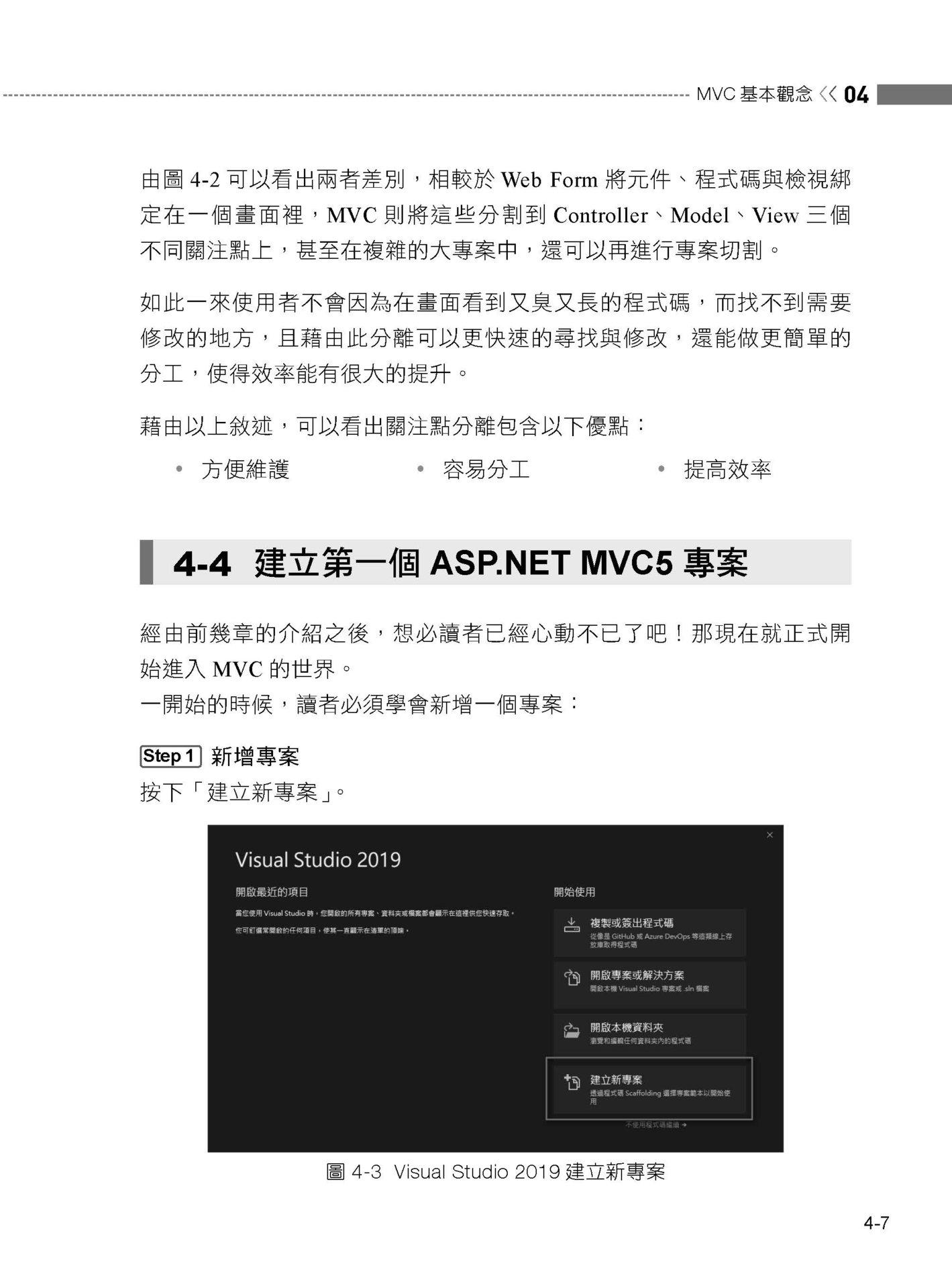 一次就懂 ASP.NET MVC 5.x 網站開發-preview-5