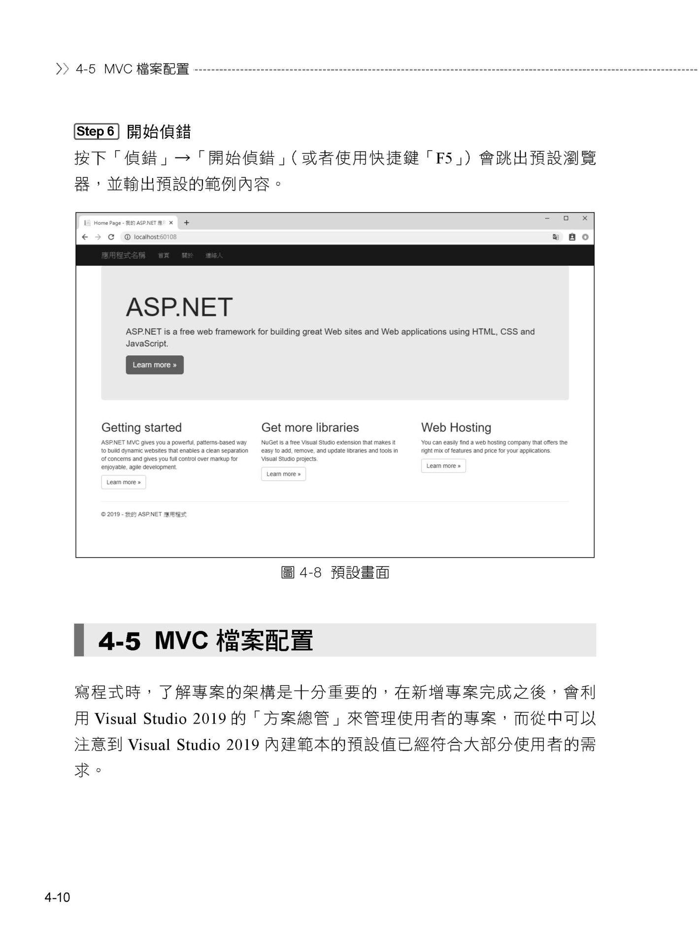 一次就懂 ASP.NET MVC 5.x 網站開發-preview-8