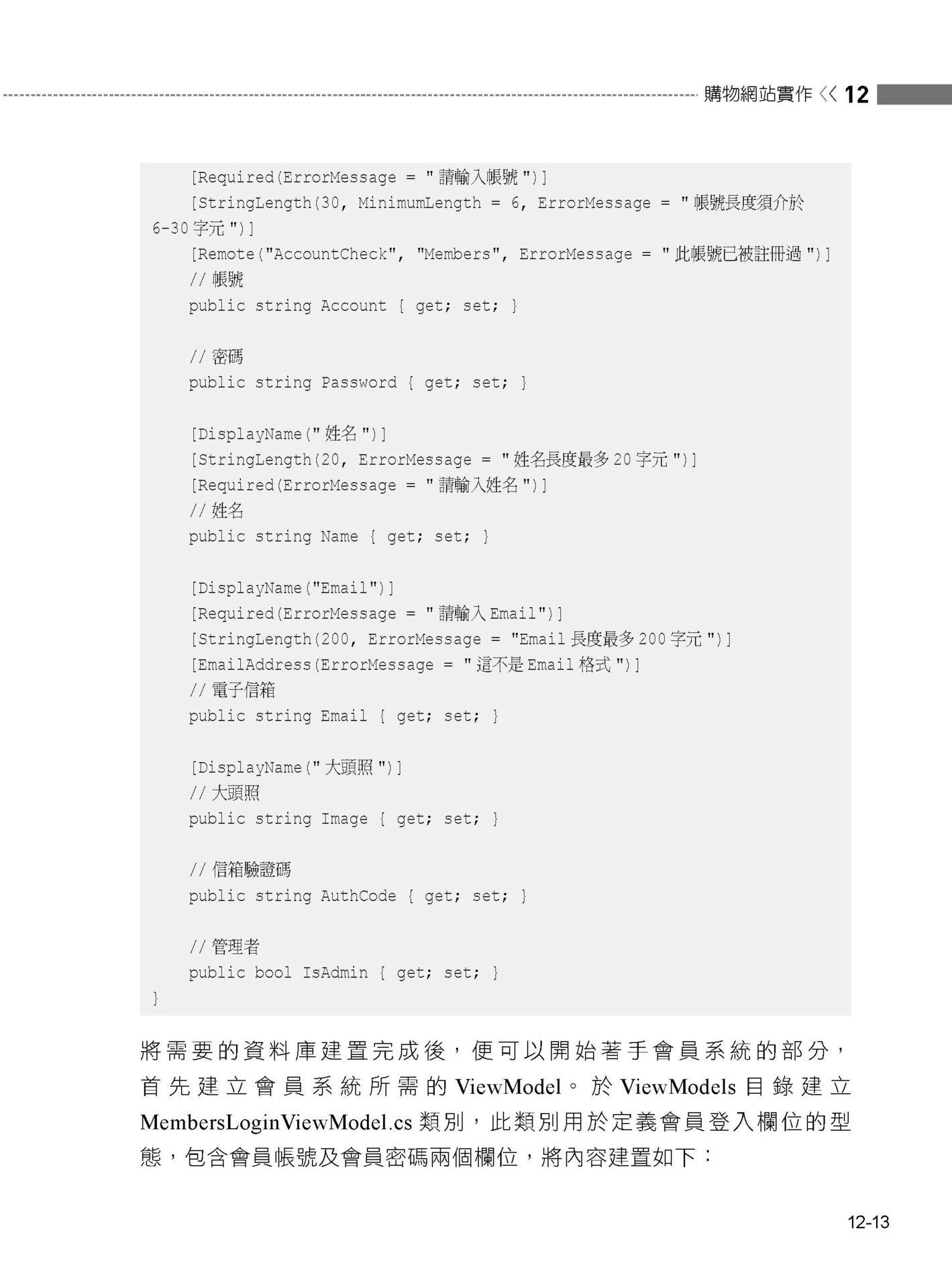 一次就懂 ASP.NET MVC 5.x 網站開發-preview-12