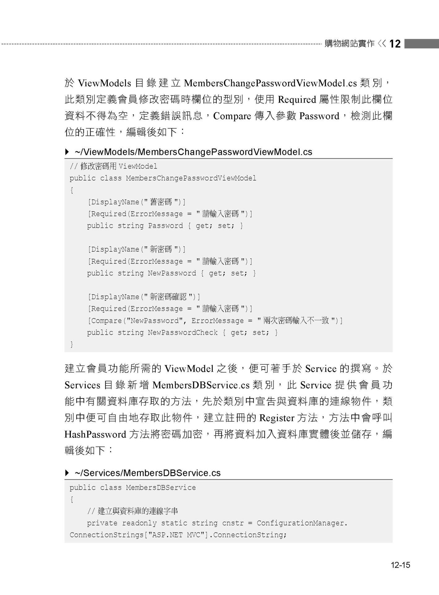 一次就懂 ASP.NET MVC 5.x 網站開發-preview-14