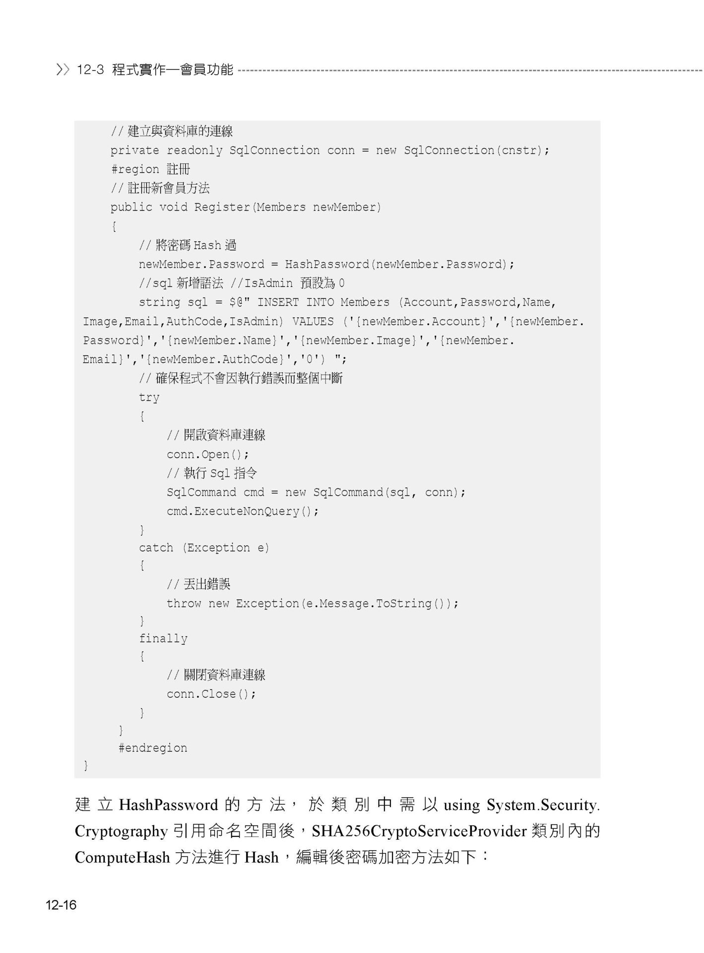 一次就懂 ASP.NET MVC 5.x 網站開發-preview-15