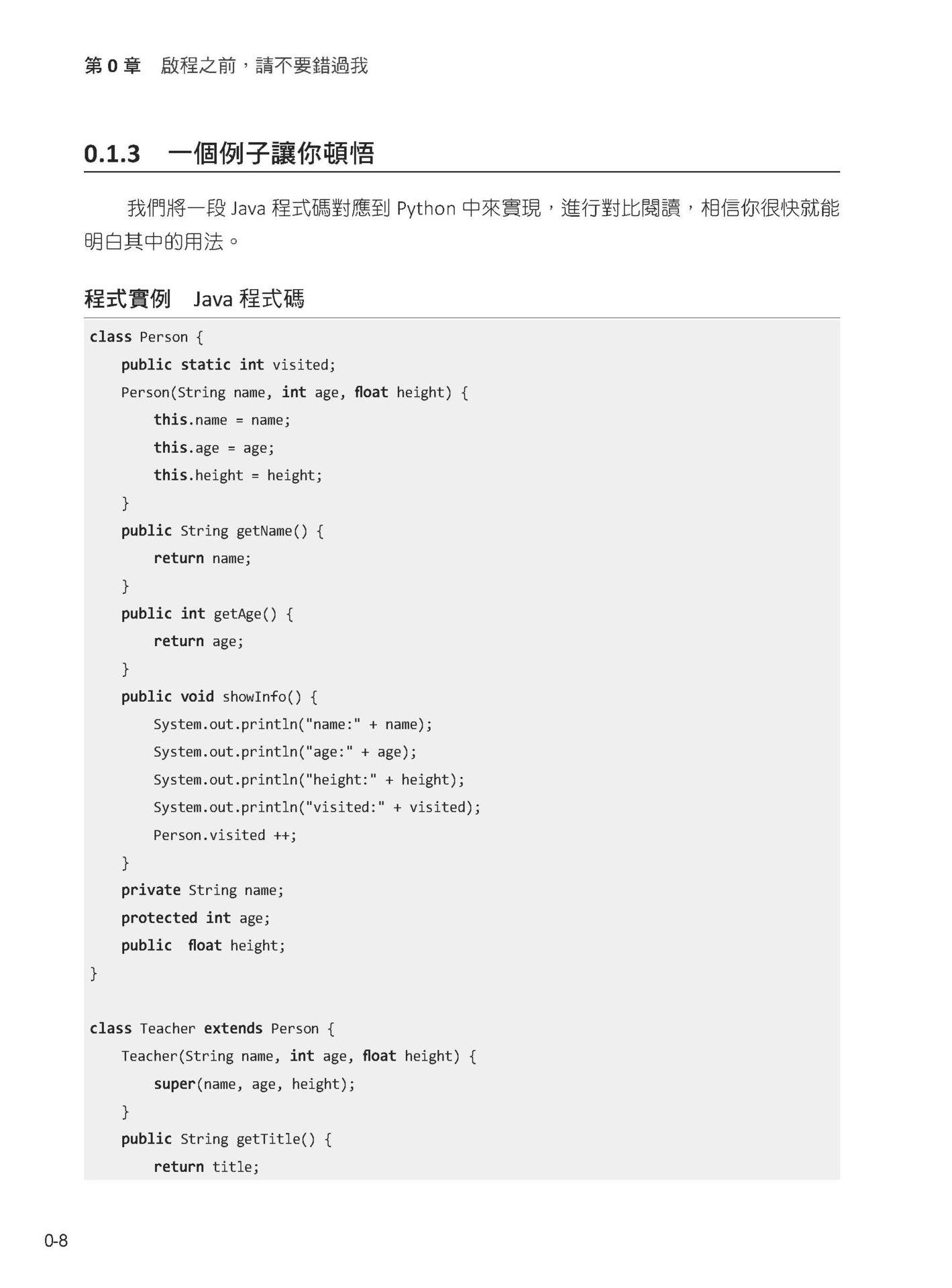 Python 設計模式-preview-1