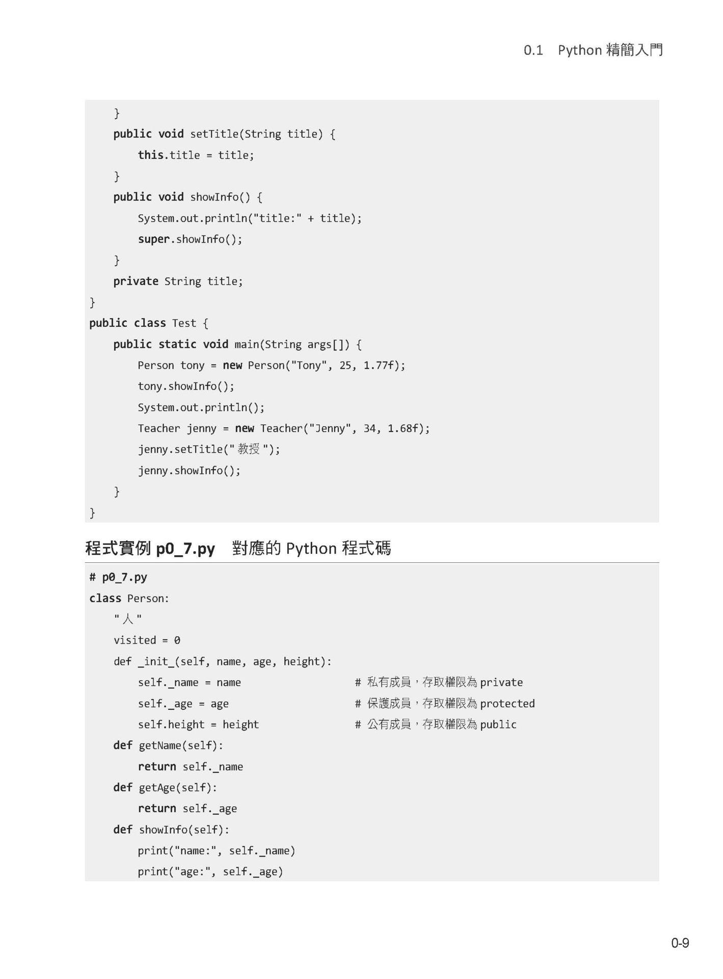 Python 設計模式-preview-2