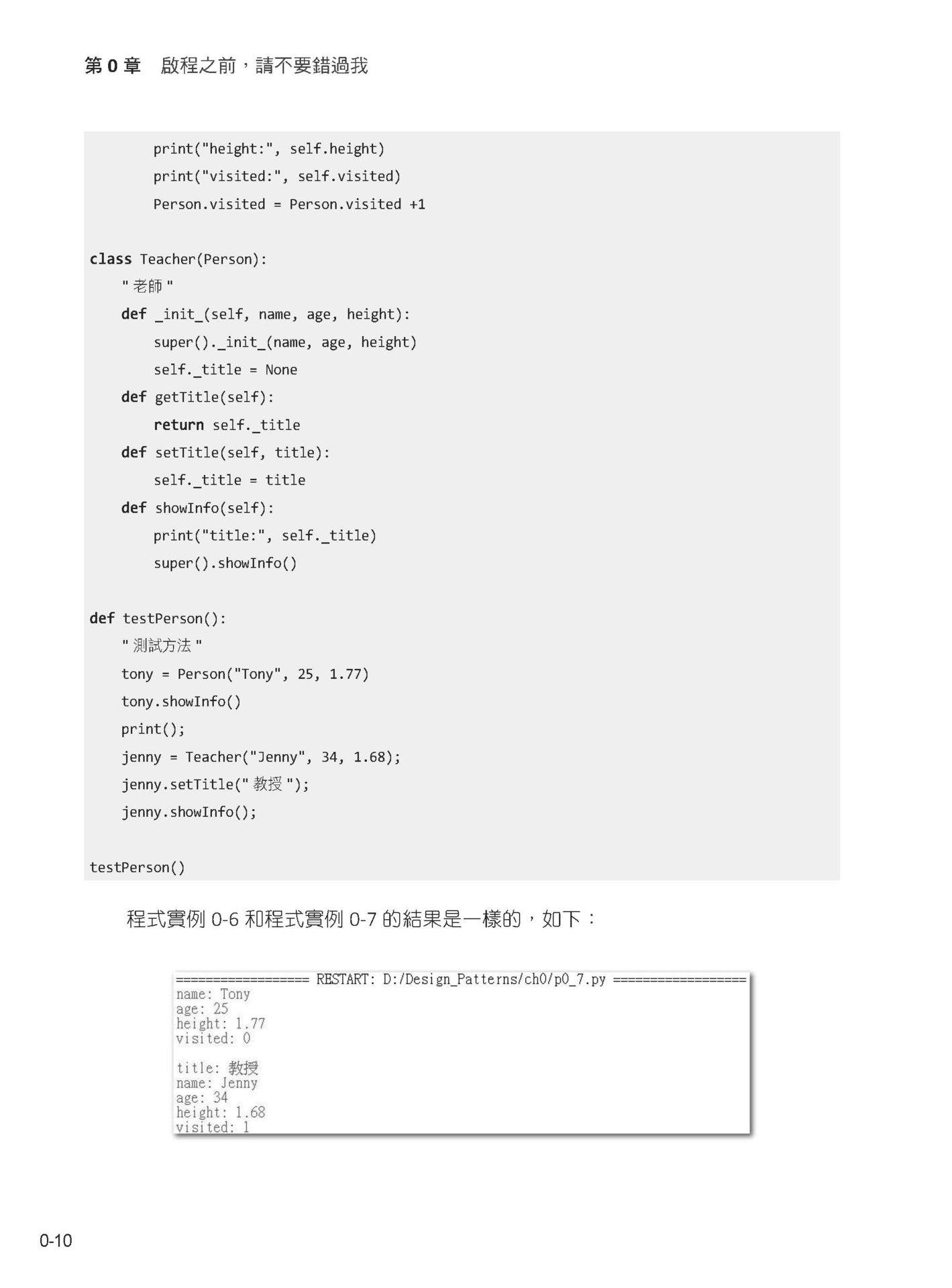 Python 設計模式-preview-3