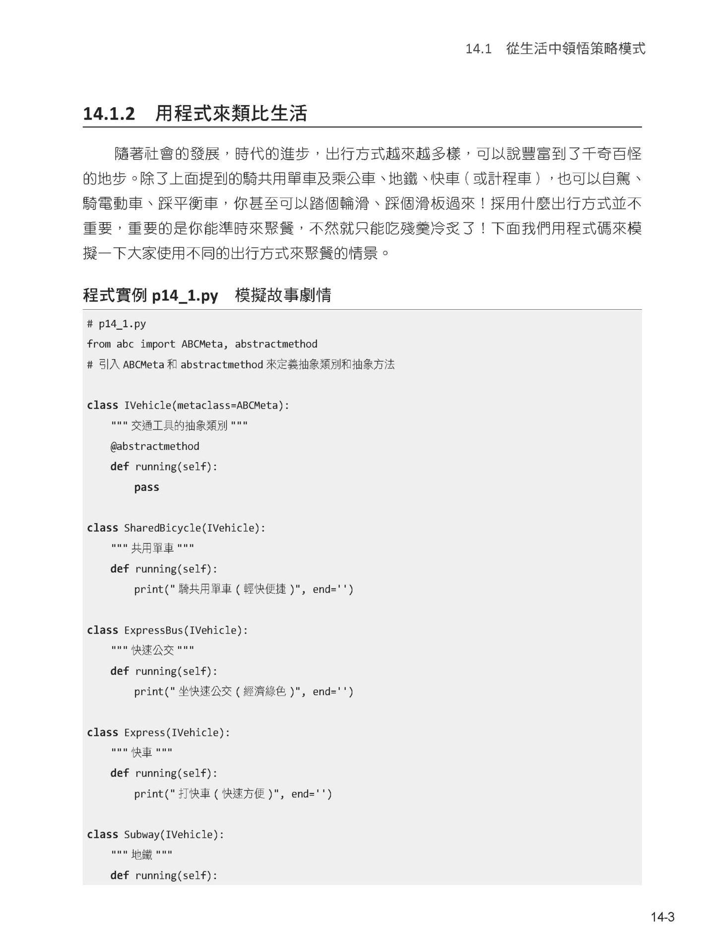 Python 設計模式-preview-6