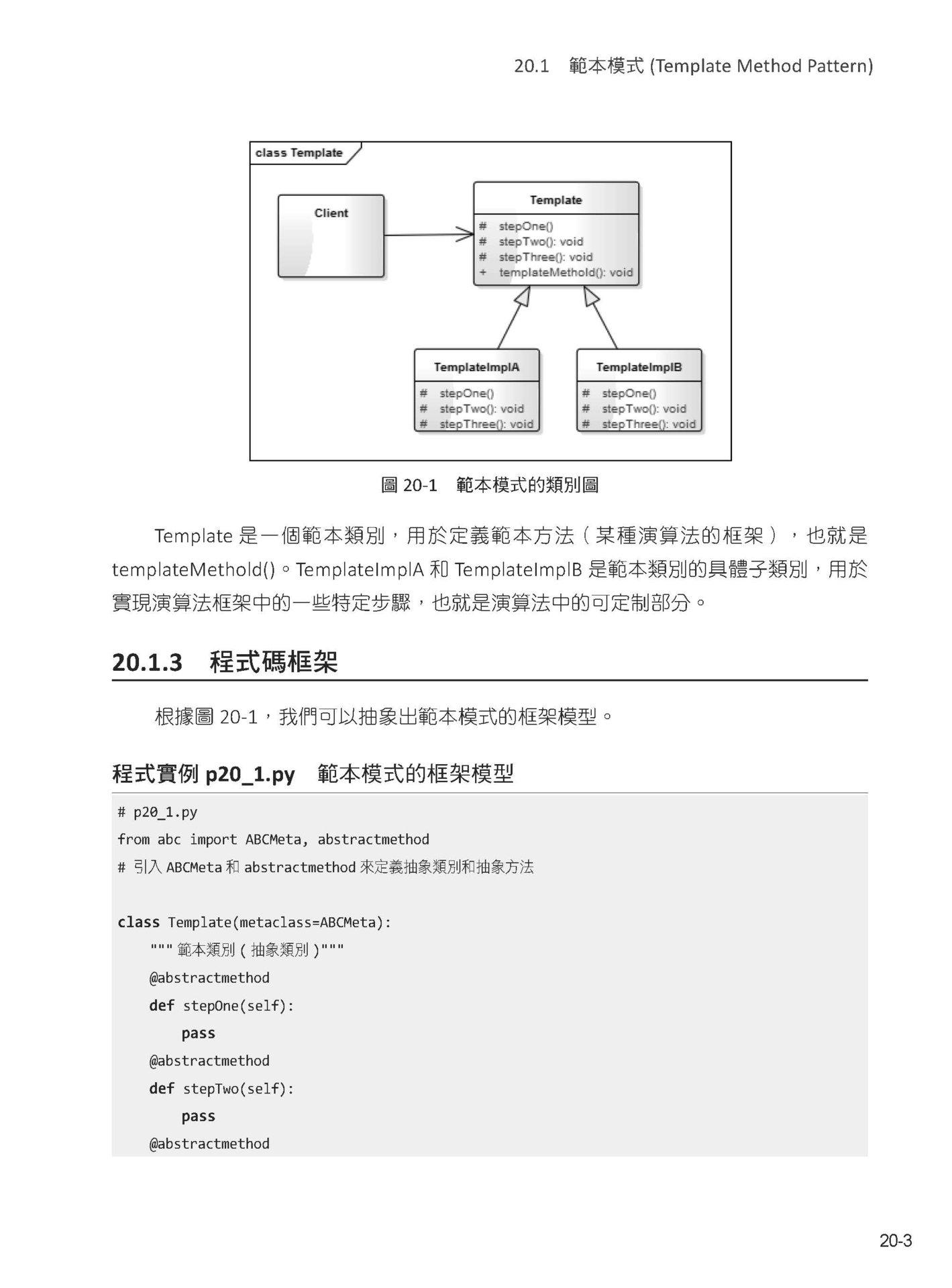 Python 設計模式-preview-11