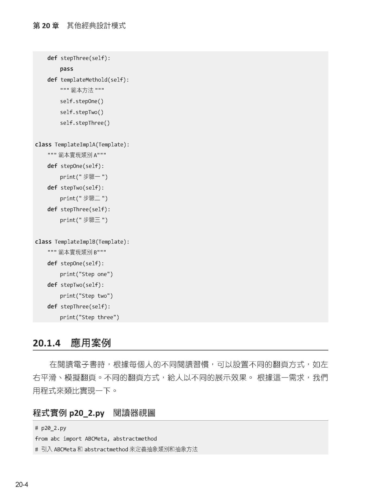 Python 設計模式-preview-12