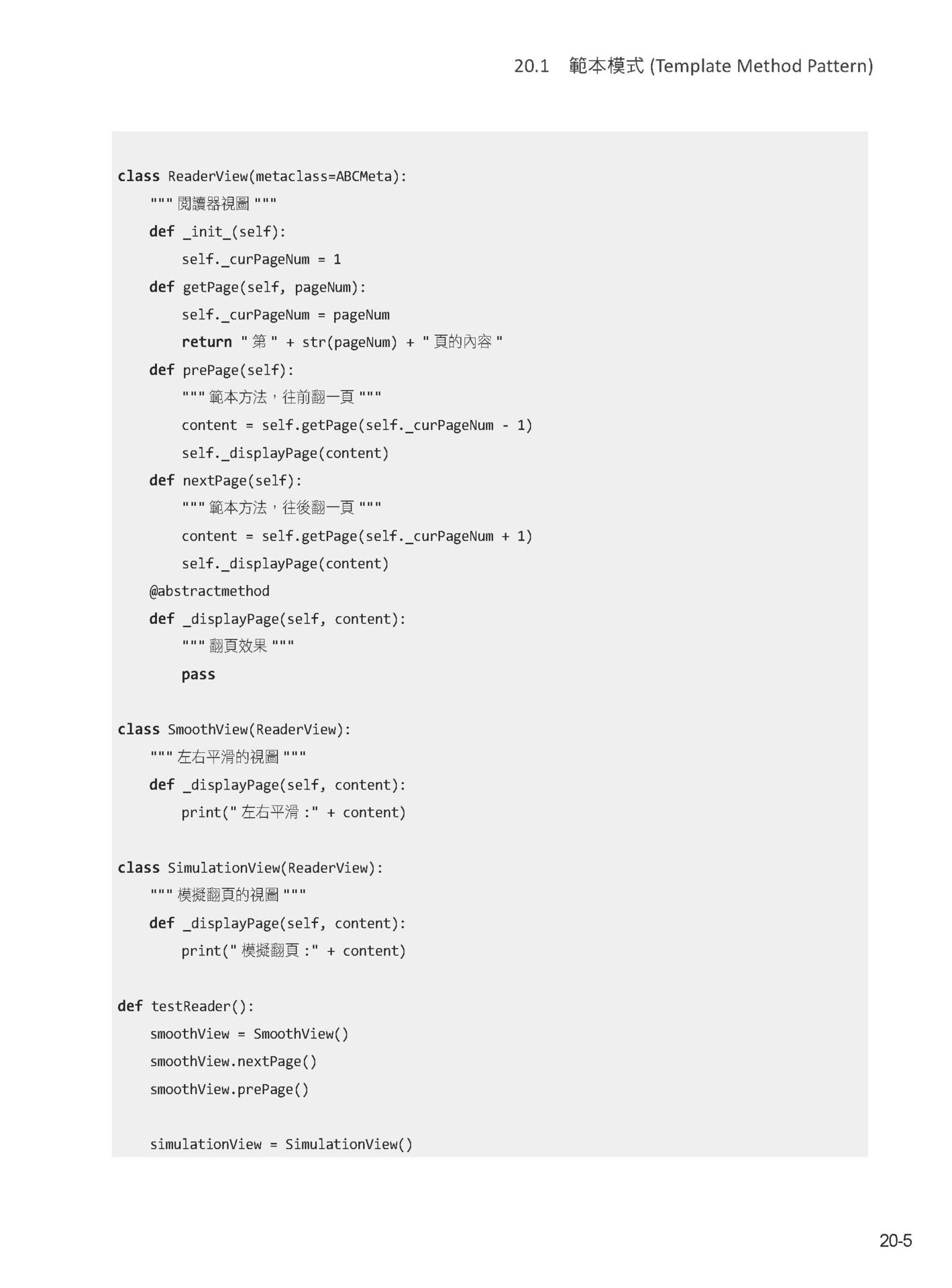 Python 設計模式-preview-13