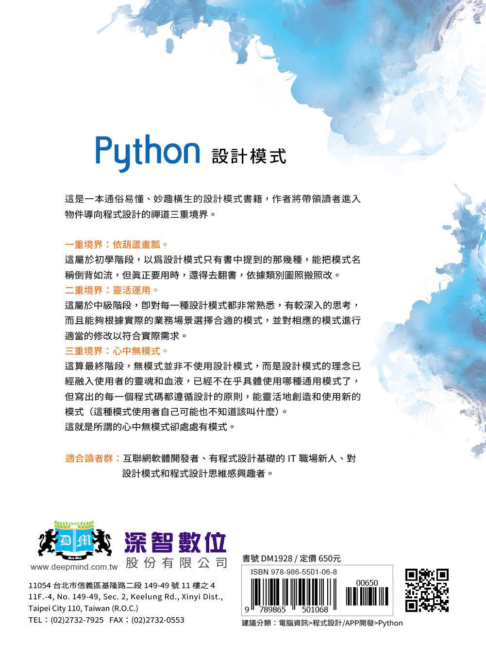 Python 設計模式-preview-14