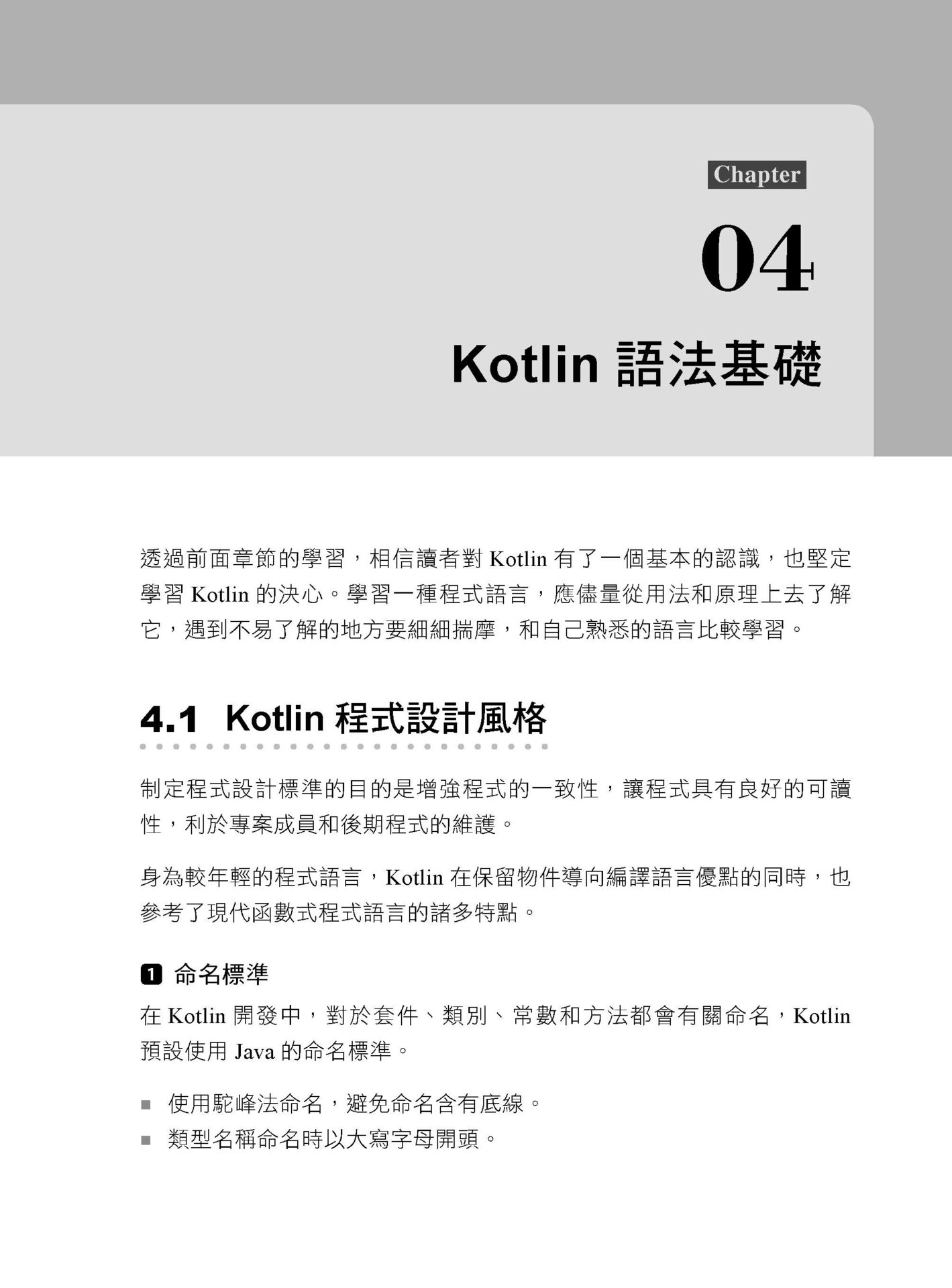 Android 御用語言:用 Kotlin 豪華開發 APP-preview-1