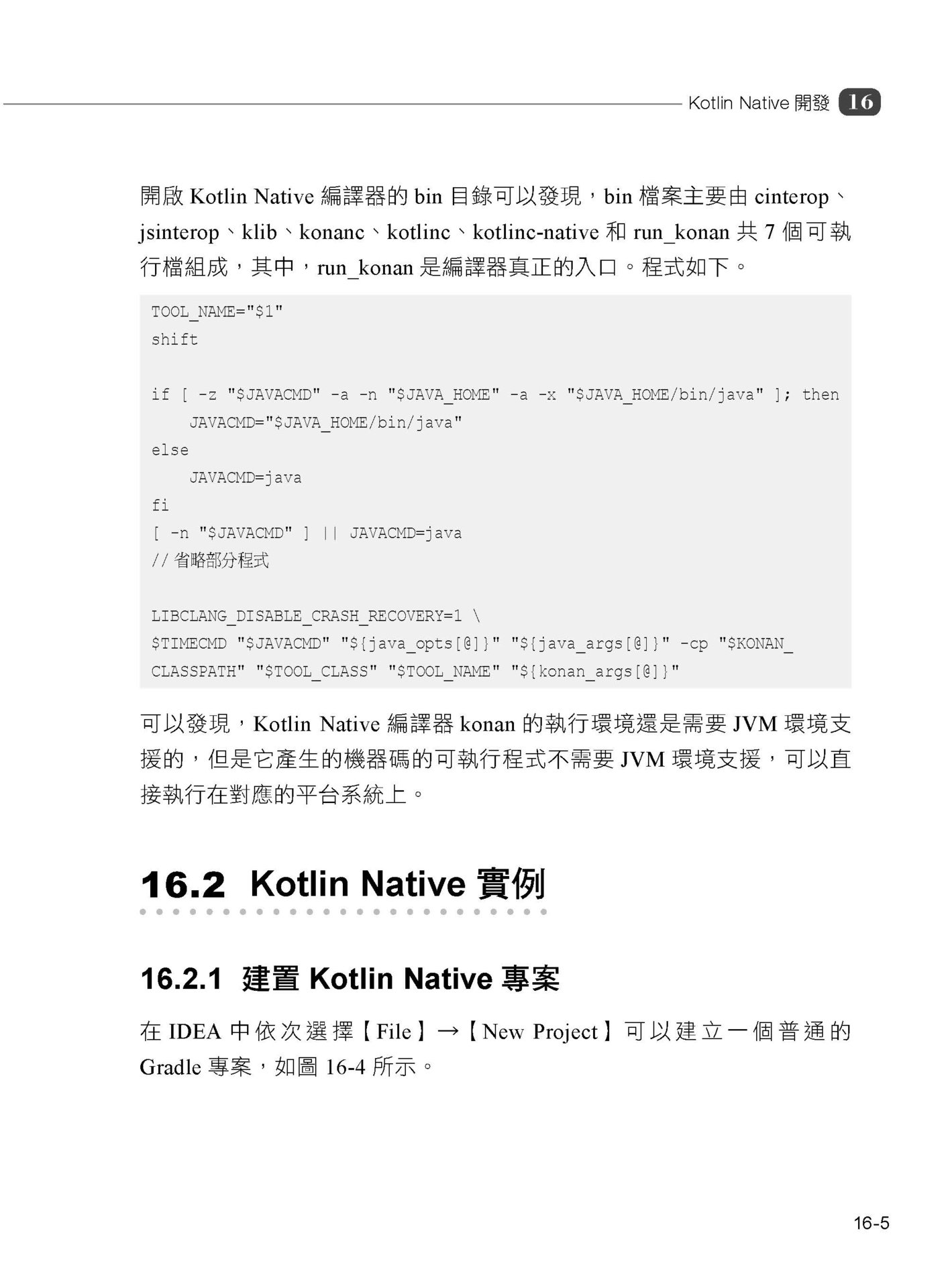 Android 御用語言:用 Kotlin 豪華開發 APP-preview-8