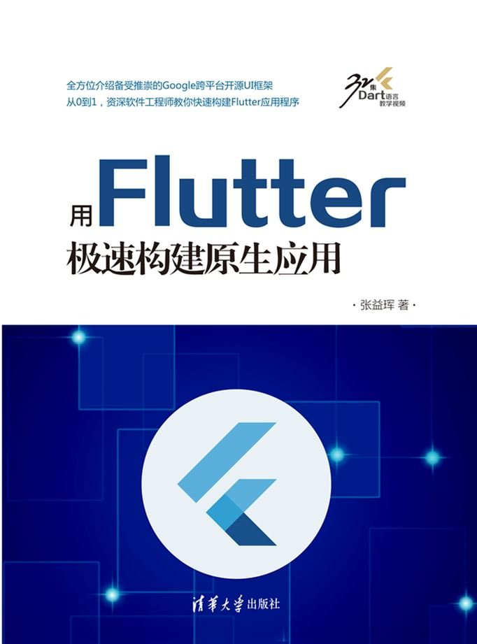 用 Flutter 極速構建原生應用-preview-1