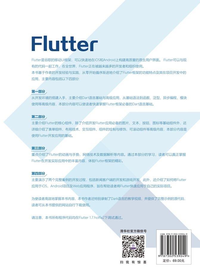 用 Flutter 極速構建原生應用-preview-2