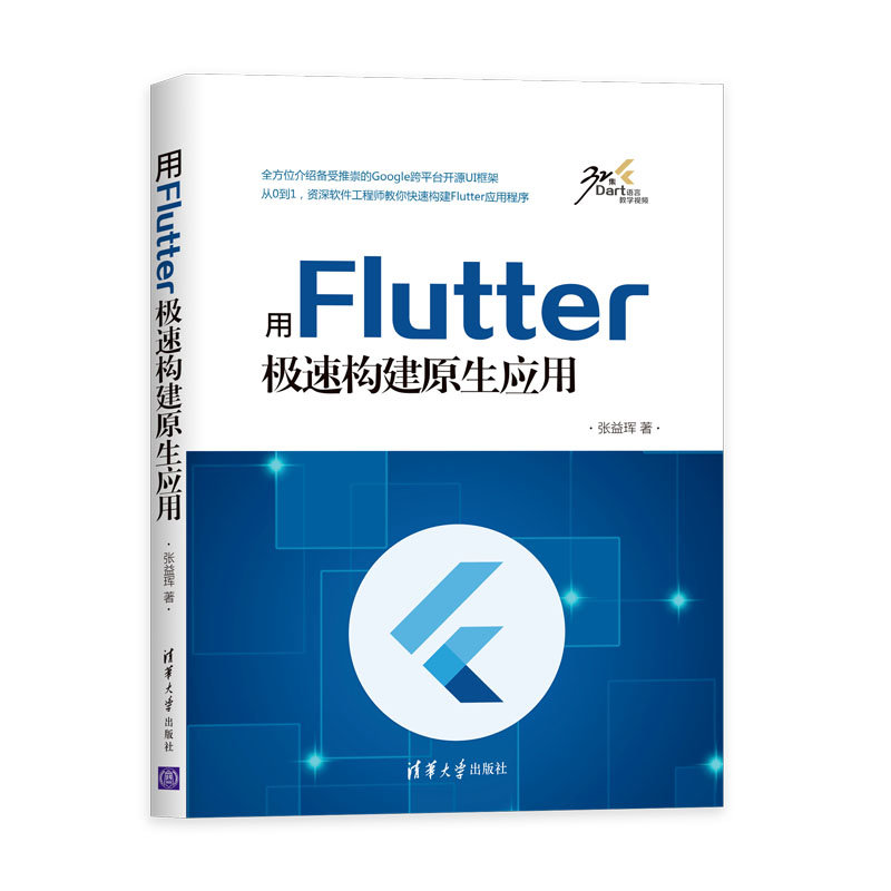 用 Flutter 極速構建原生應用-preview-3