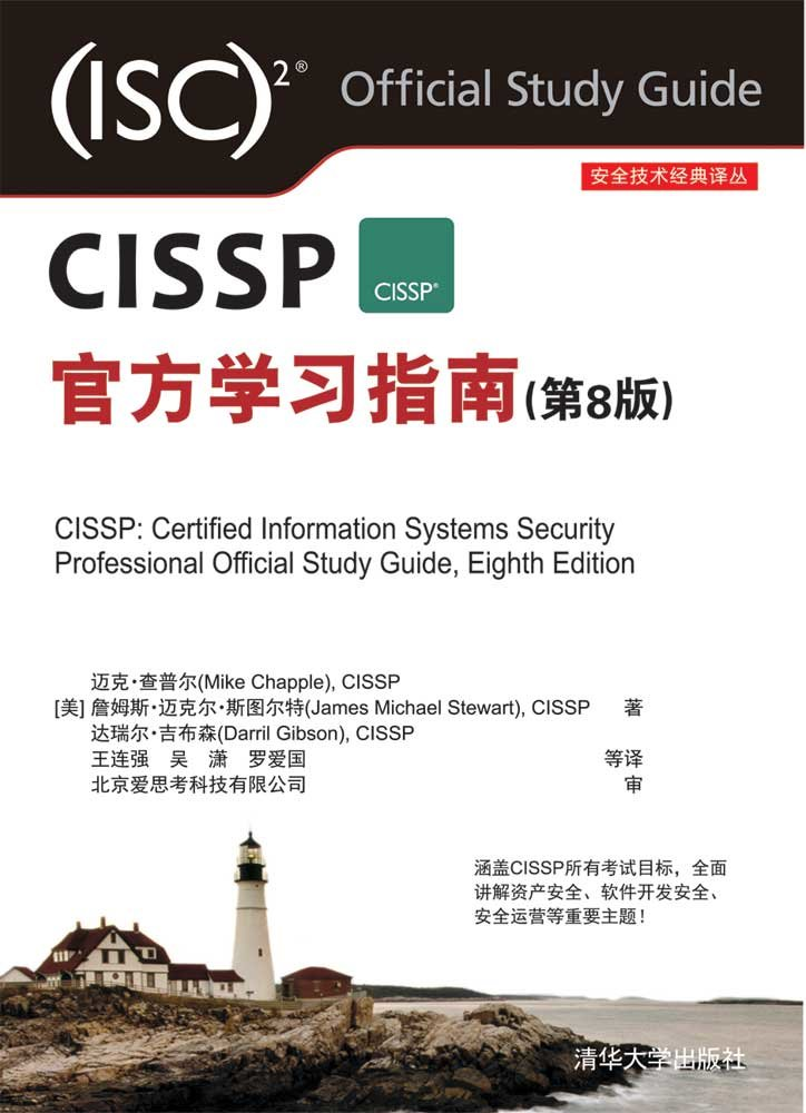 CISSP 官方學習指南, 8/e ((ISC)2 CISSP Certified Information Systems Security Professional Official Study Guide, 8/e)-preview-1